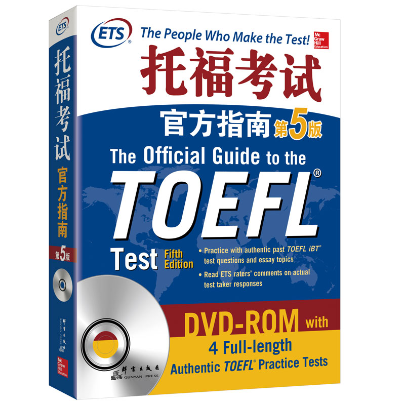 《托福考试官方指南:第5版》模拟练习介绍