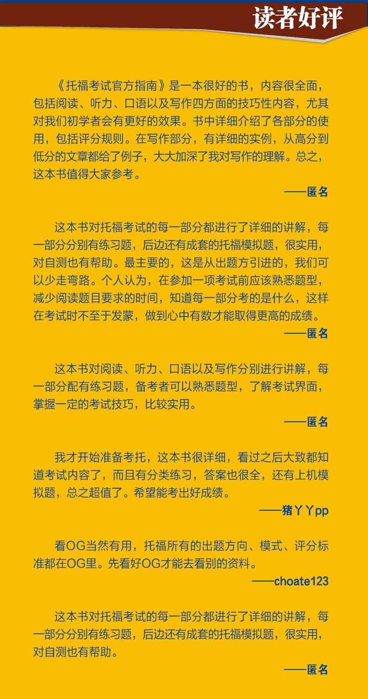 《托福考试官方指南:第5版》