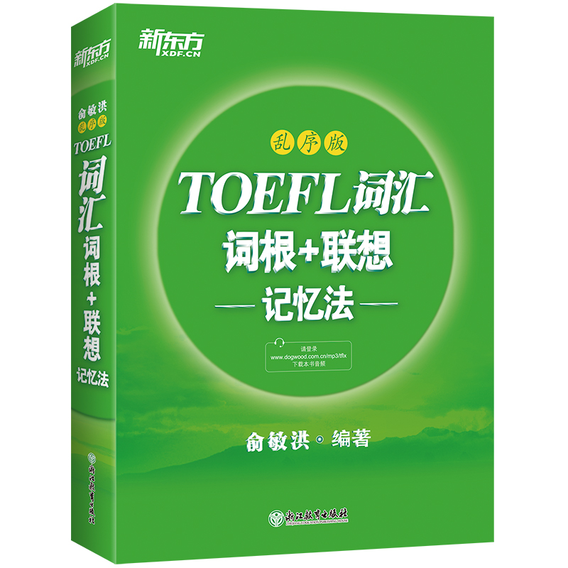 TOEFL词汇词根+联想记忆法:乱序版