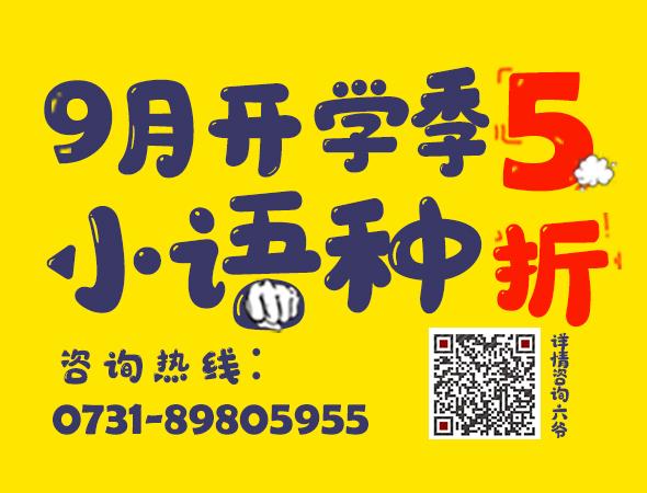 9月开学季 小语种入门班5折优惠