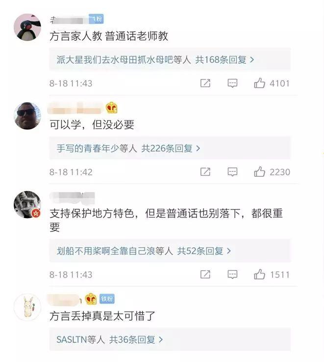 上海推出纯方言早教,你赞成孩子从小学方言吗?(双语)