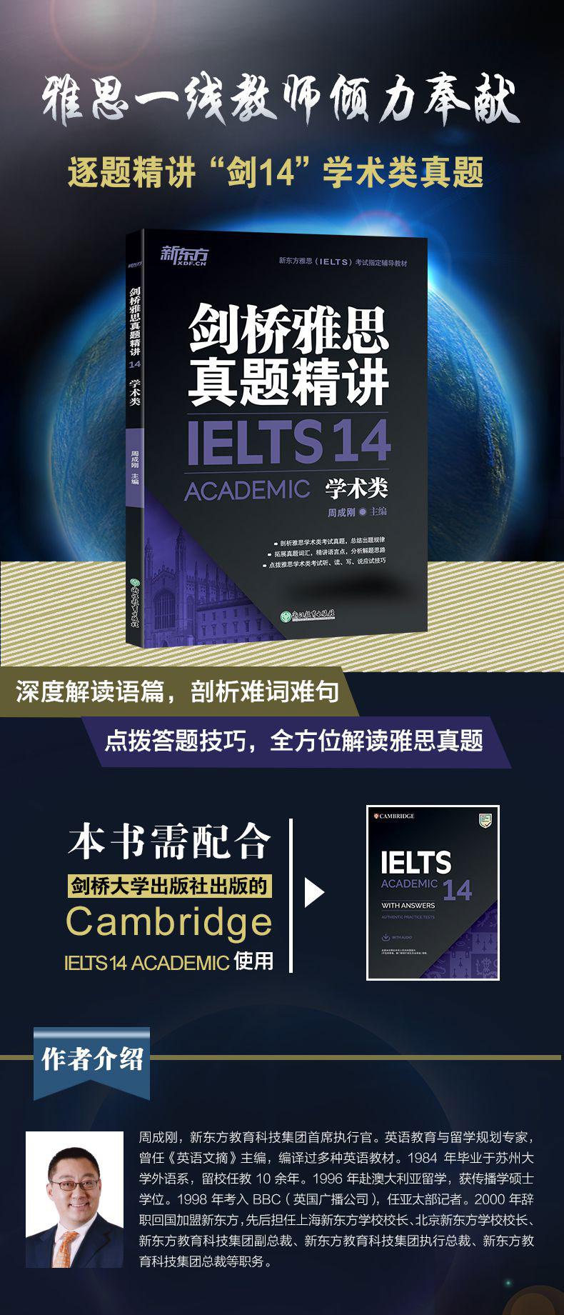 《剑桥雅思真题精讲14:学术类》