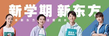 新东方高考OR留学