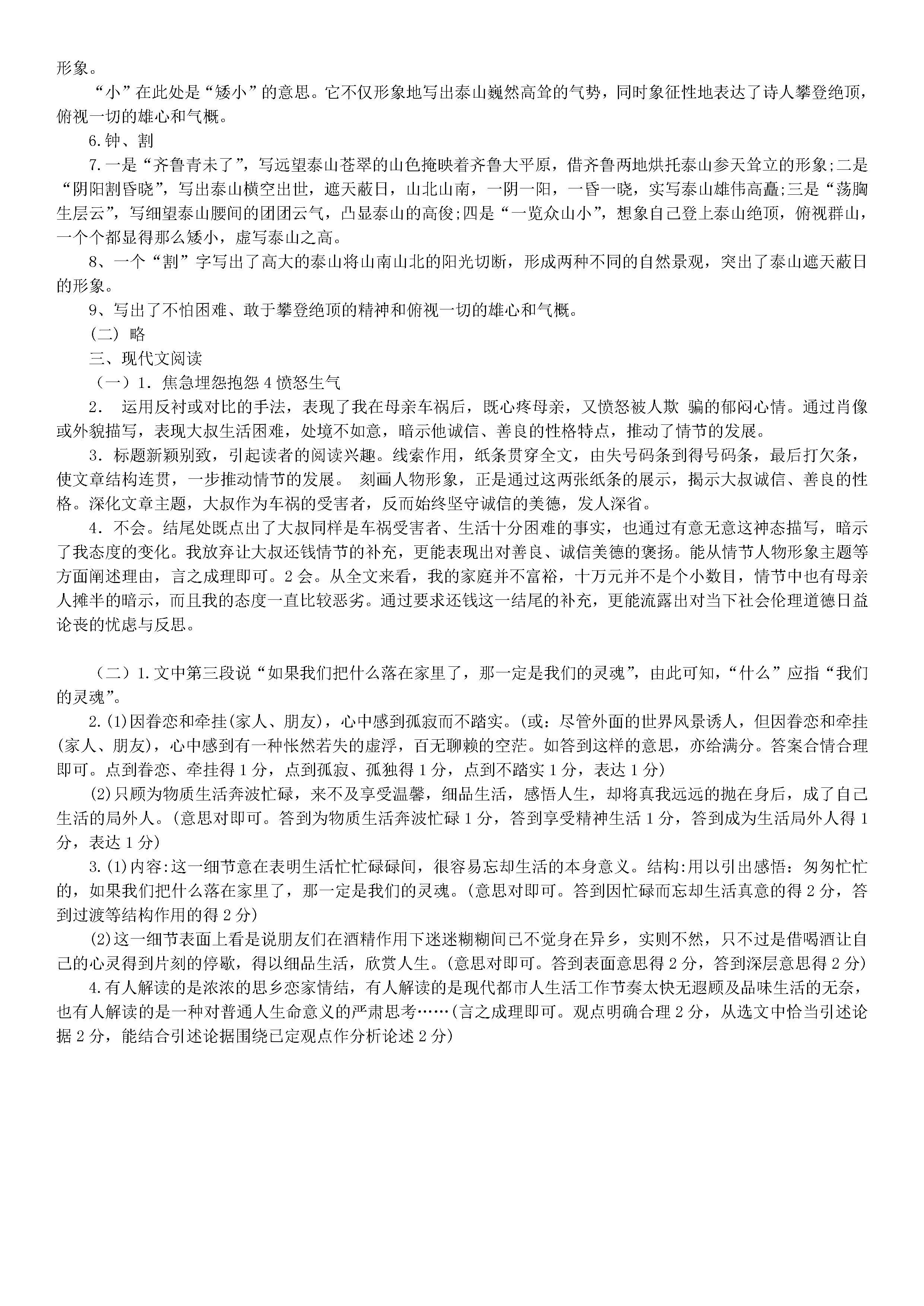 2018-2019七年级语文下册期末测试题含答案(部编版)