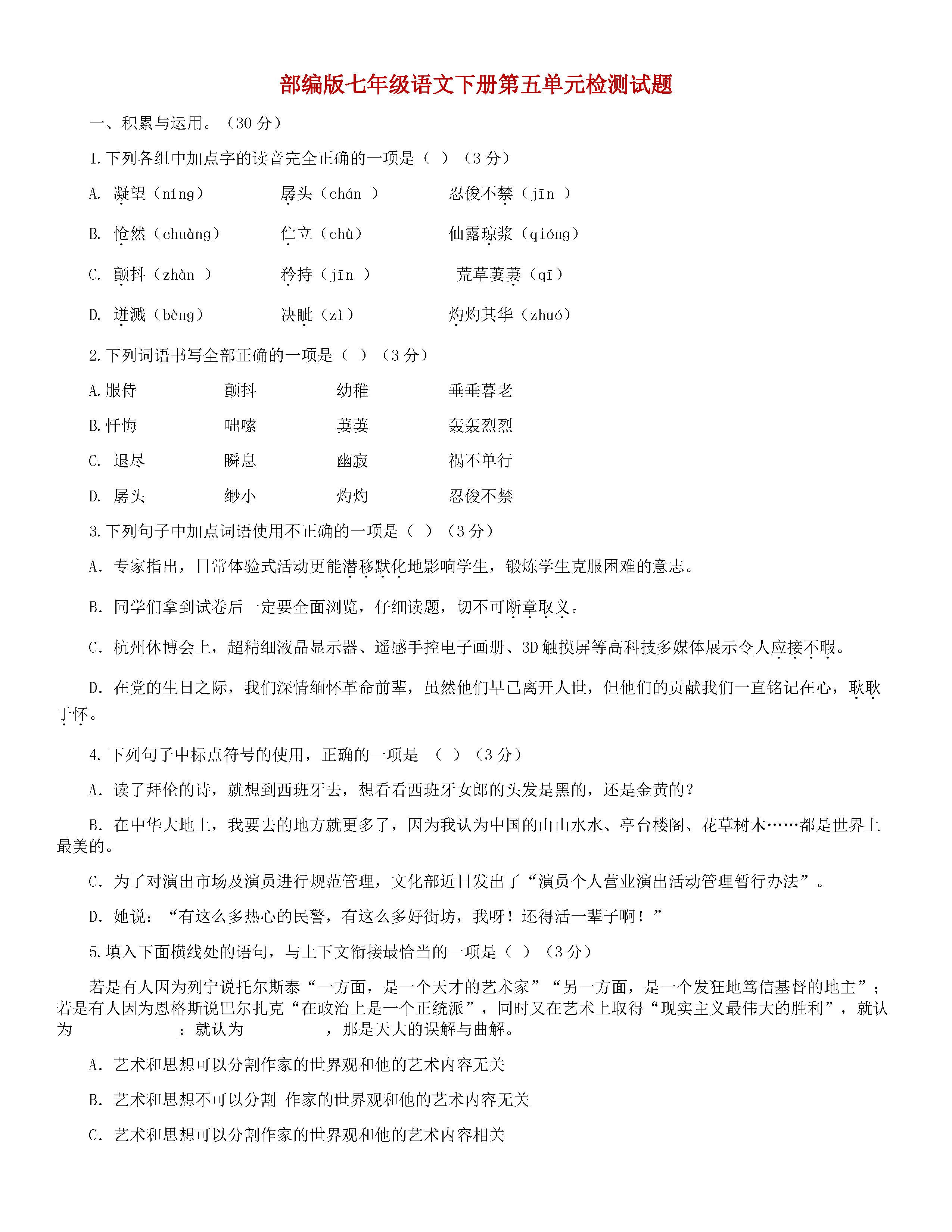 2018-2019七年级语文下册期末测试题含答案(人教部编版)