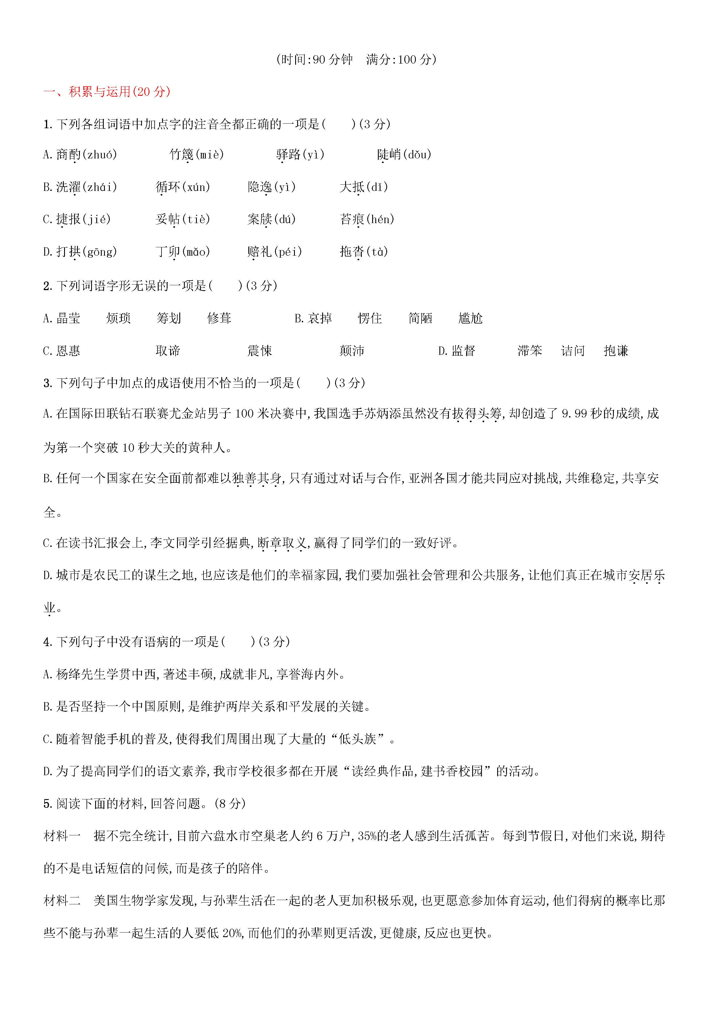 2018-2019七年级语文下册期末测试题附答案(人教版)