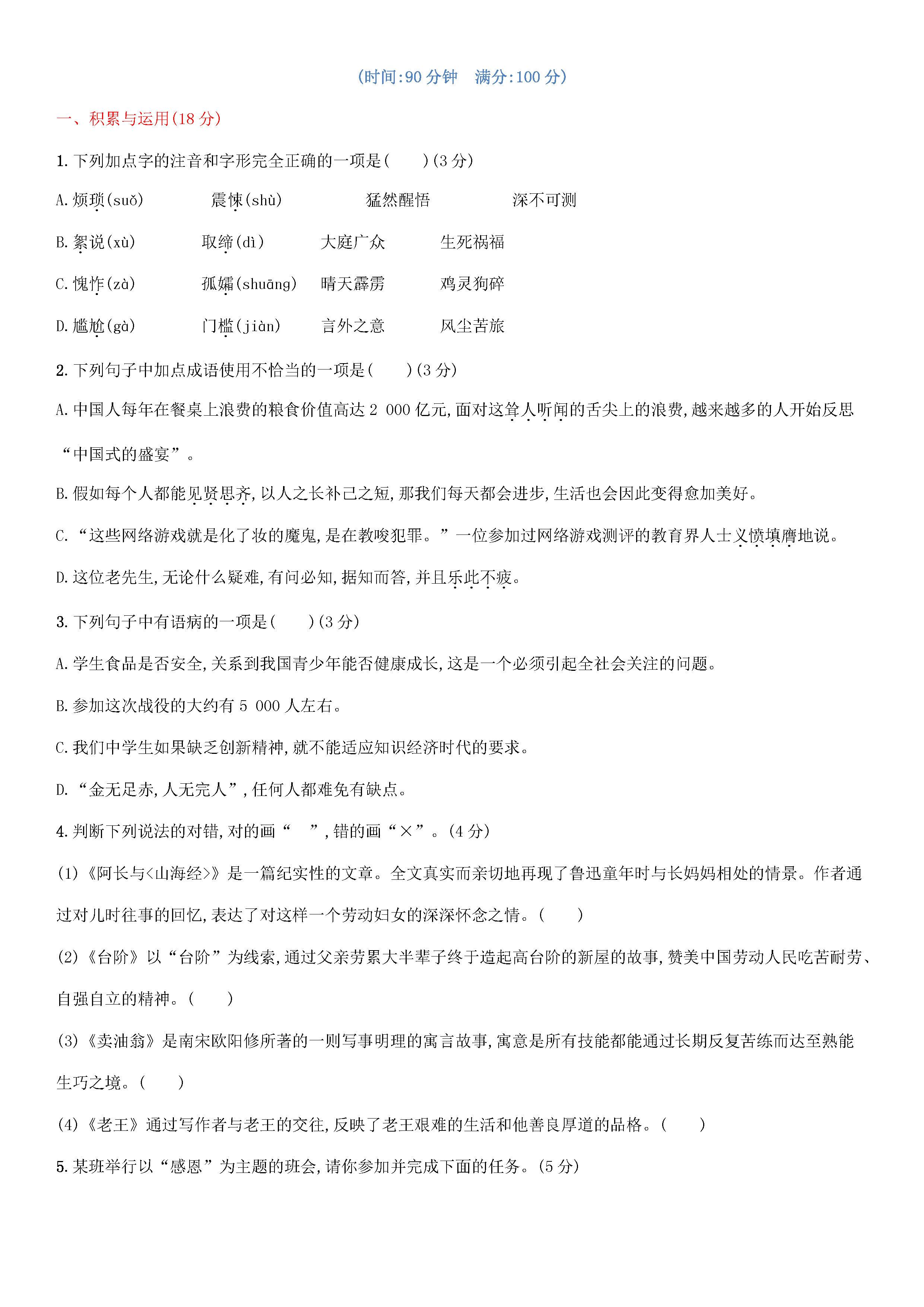 2018-2019七年级语文下册期末测试题含答案(人教版)