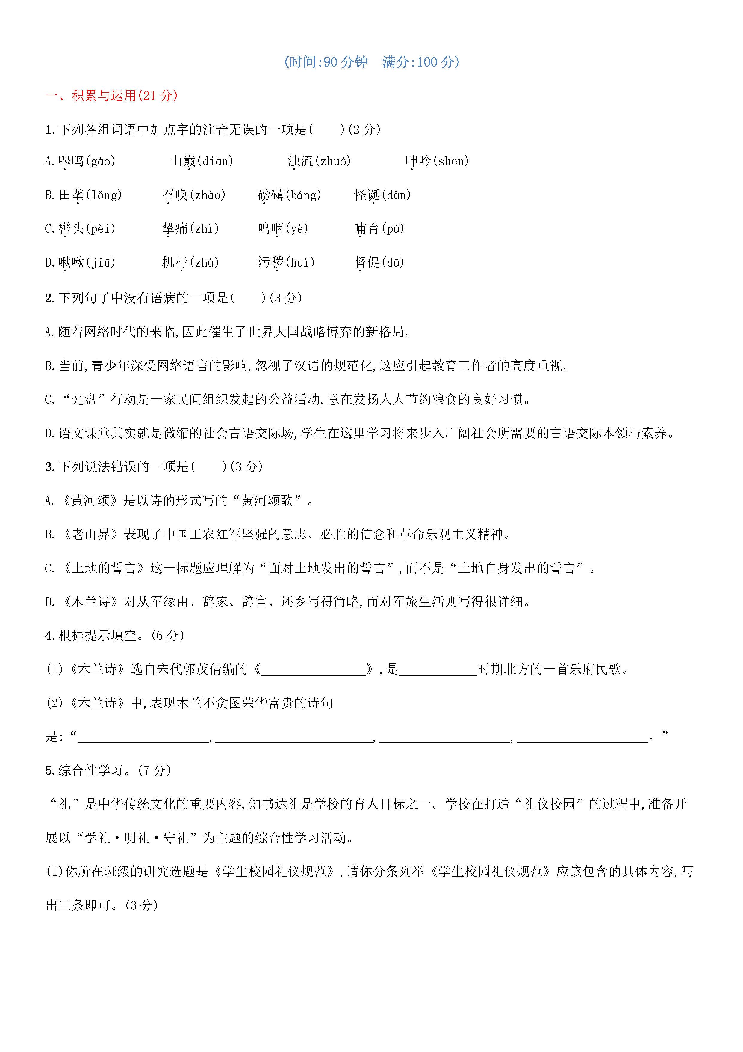 2018-2019初一年级语文下册期末测试题含答案(人教版)