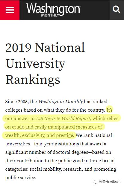 最新美国大学排名发布 和US News排名大不同
