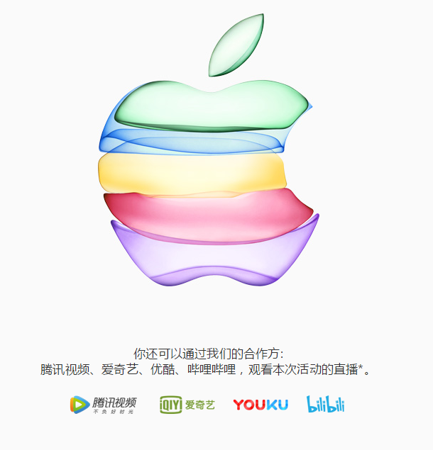 2019苹果发布会会有直播吗?多个视频平台有直播