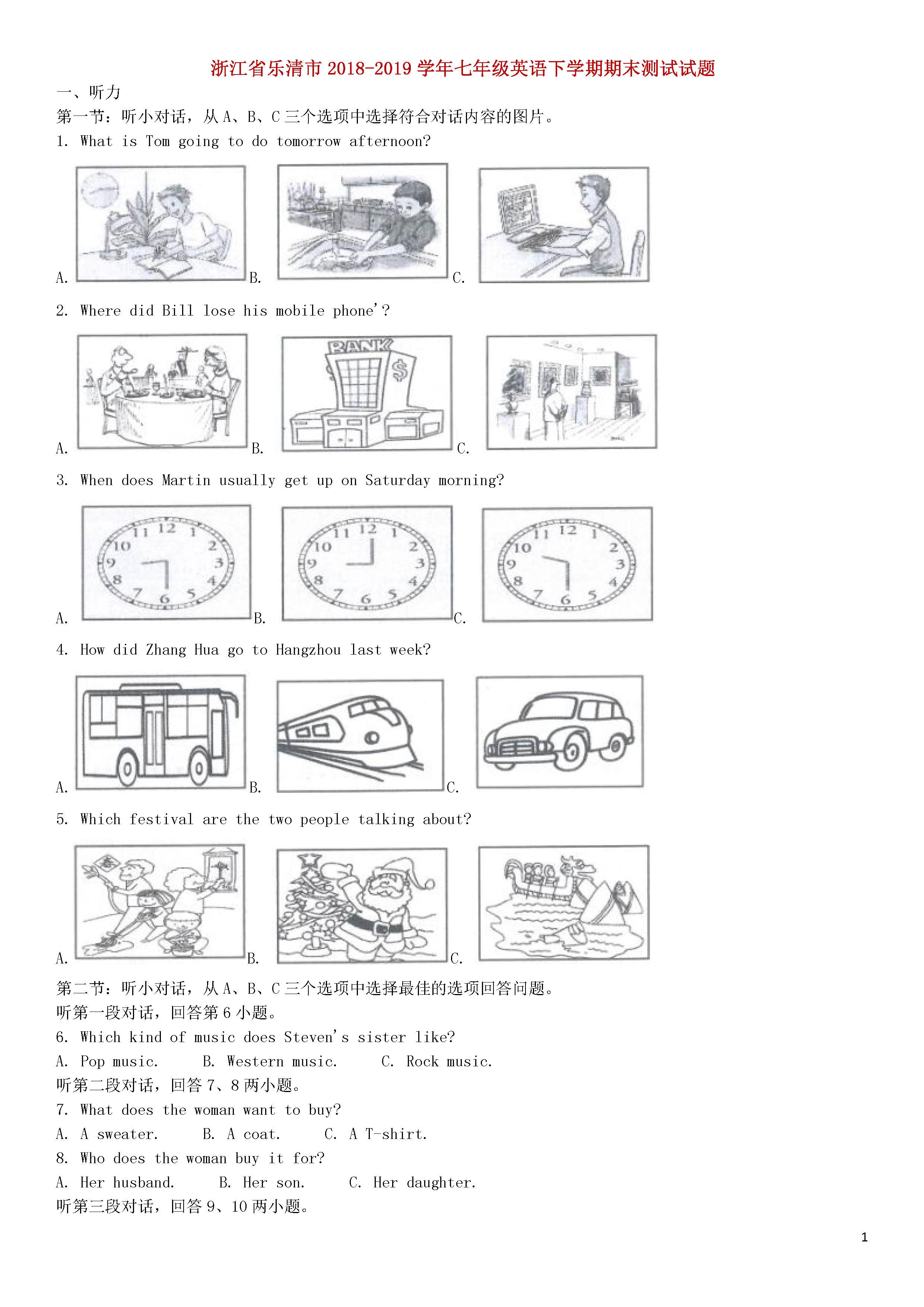 浙江乐清市2018-2019七年级英语下册期末试题含答案
