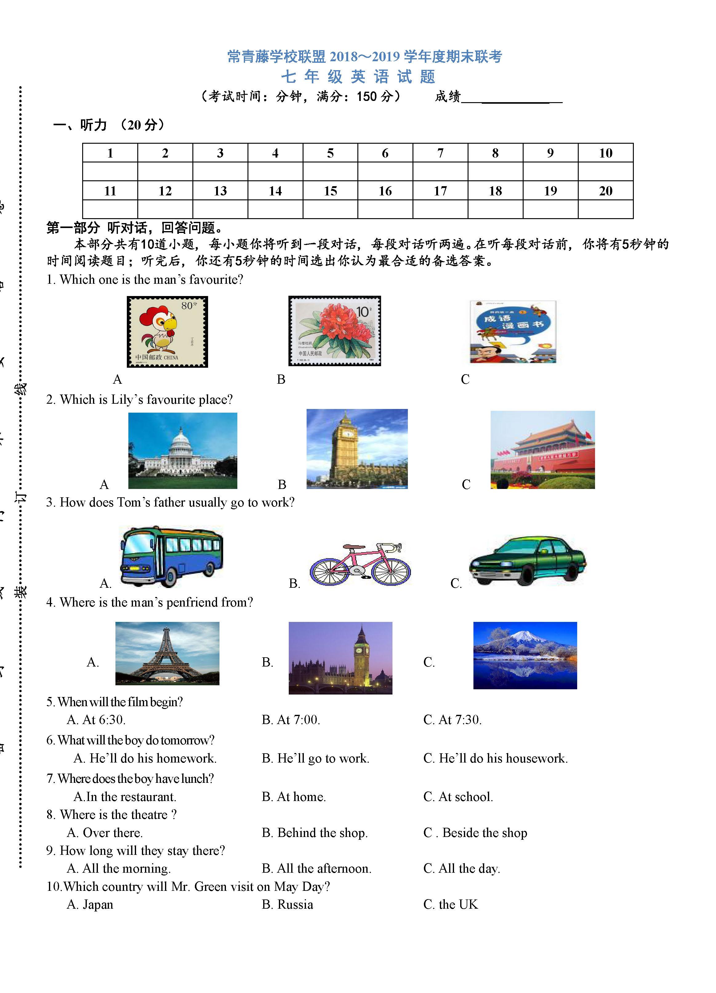2018-2019七年级英语下册期末测试题(常青藤学校)