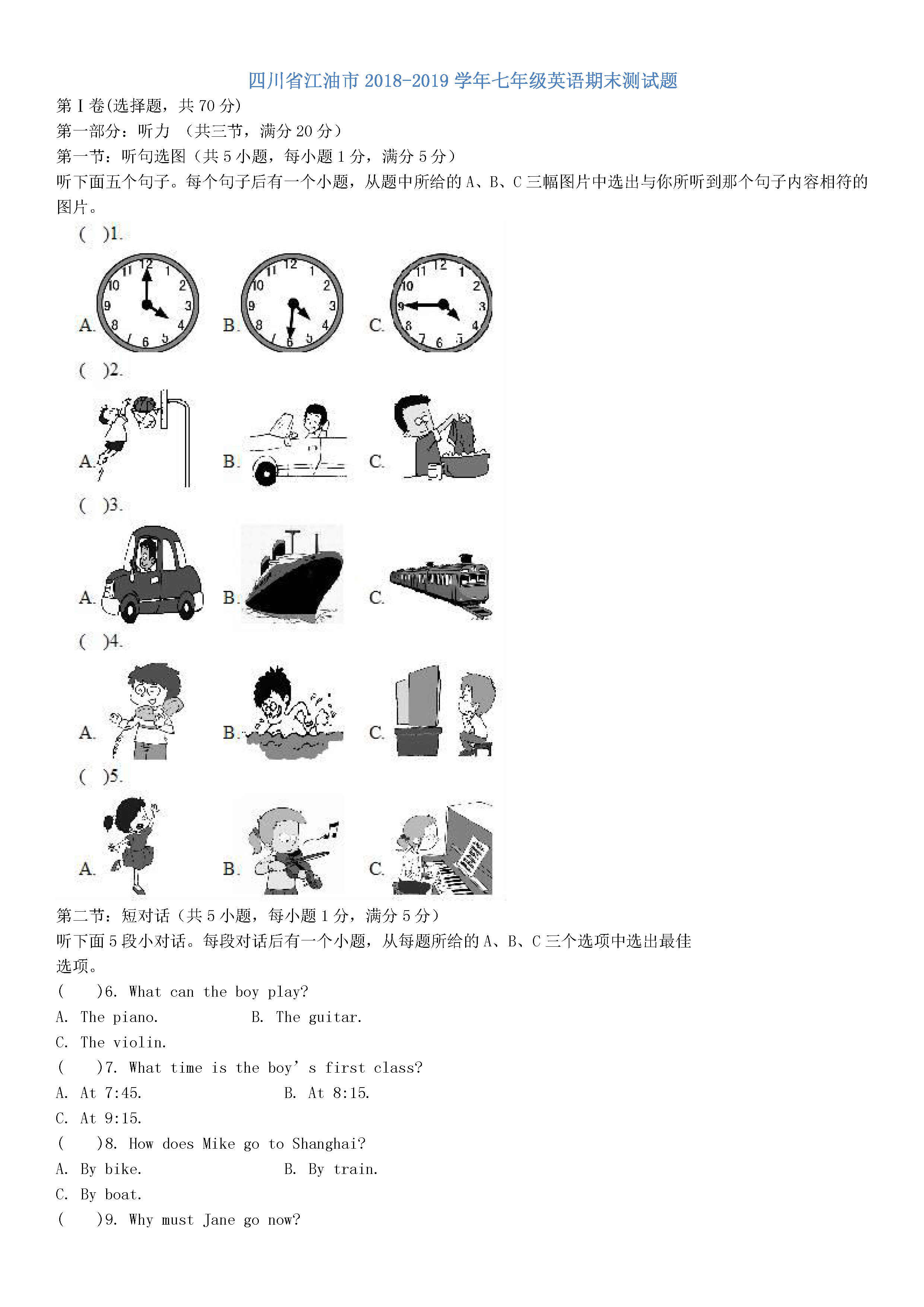 2018-2019初一年级英语下册期末试题含答案(四川江油市)