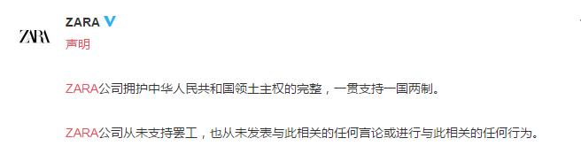 "zara声明:支持""一国两制"" 从未支持""罢工"""