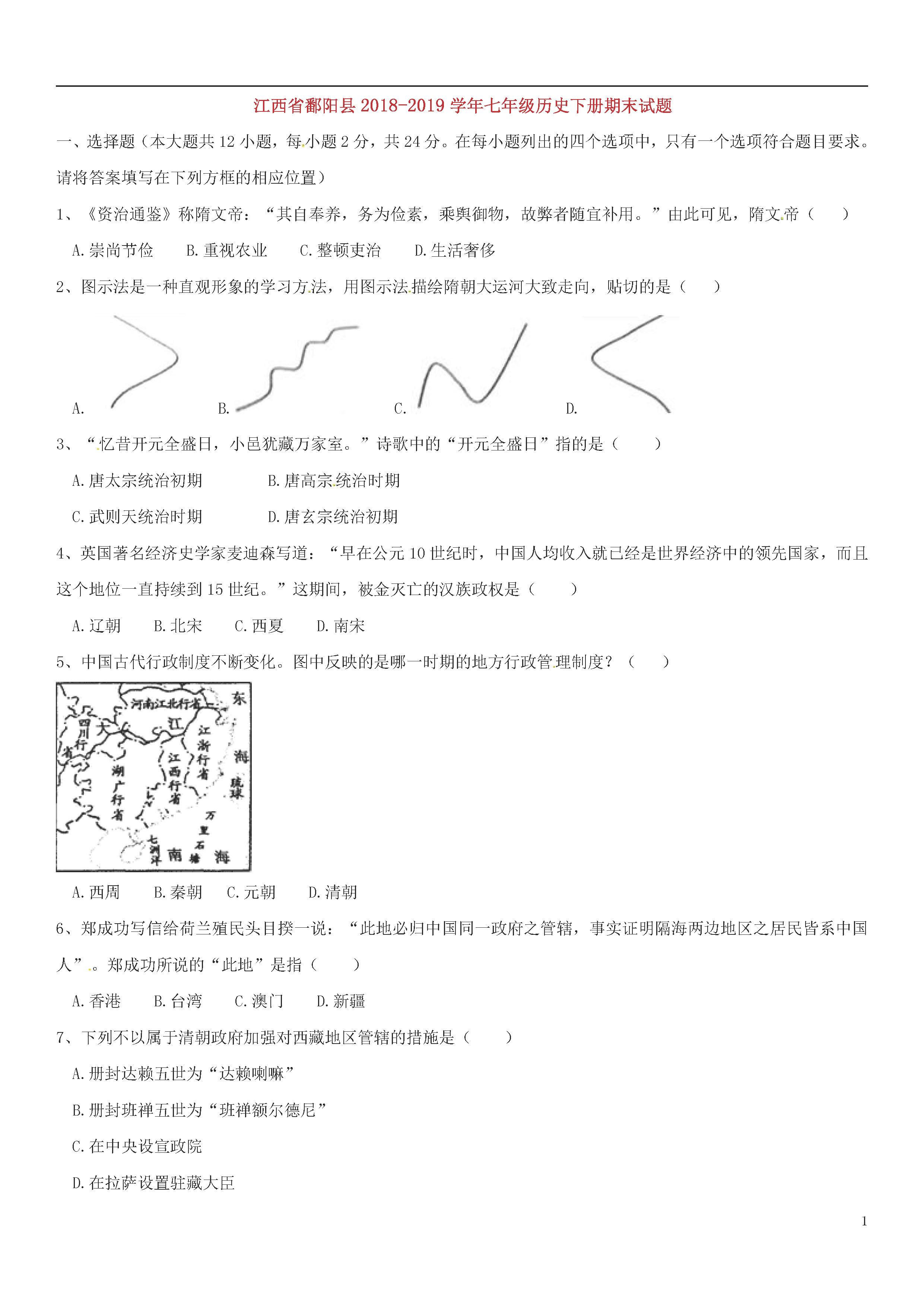 江西鄱阳县2018-2019七年级历史下册期末试题含答案(新人教版)
