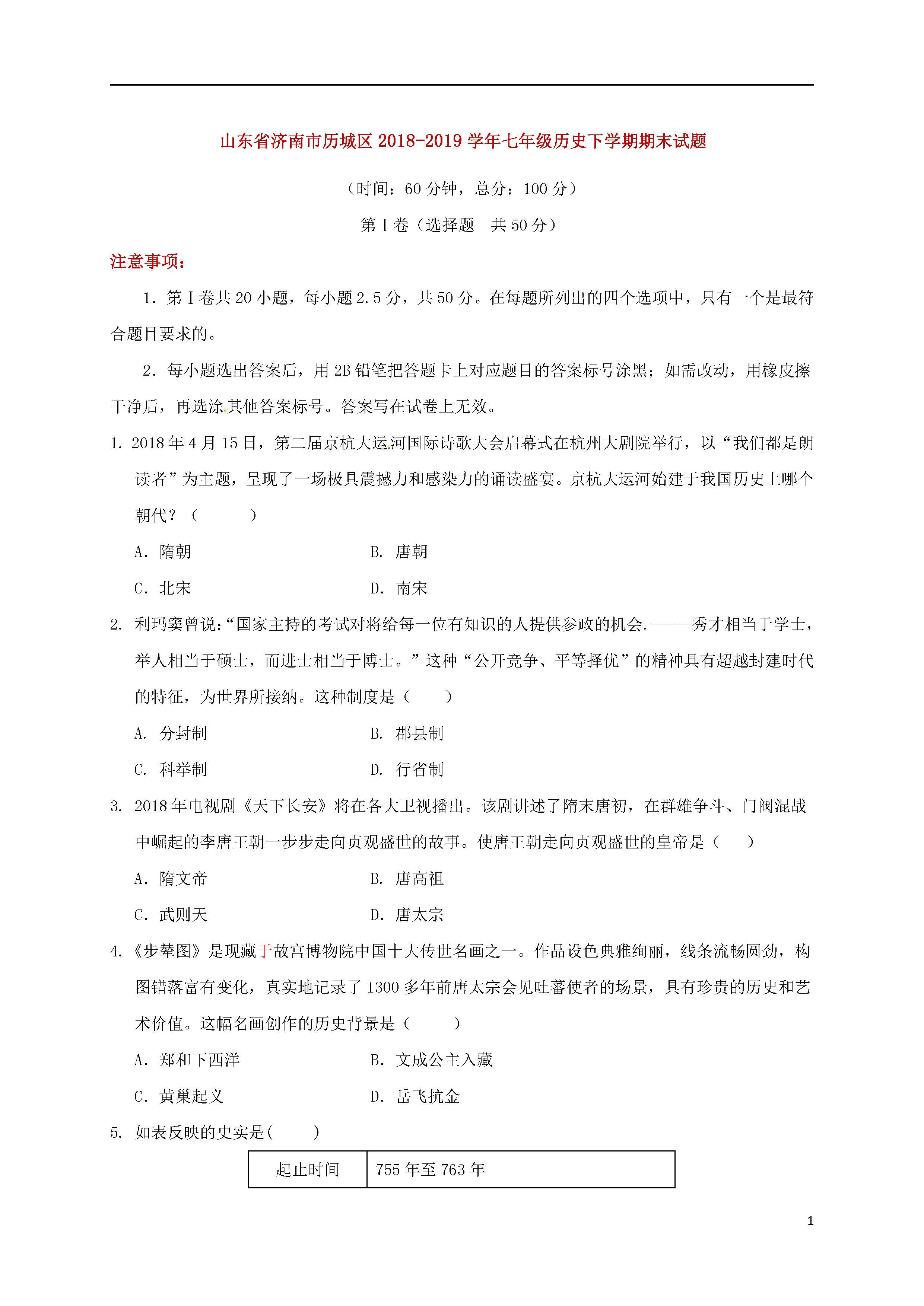 济南历城区2018-2019七年级历史下册期末测试题含答案