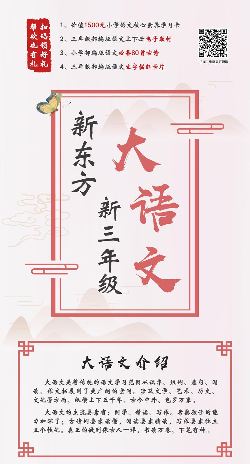 新三大語文,掃碼領好禮!!