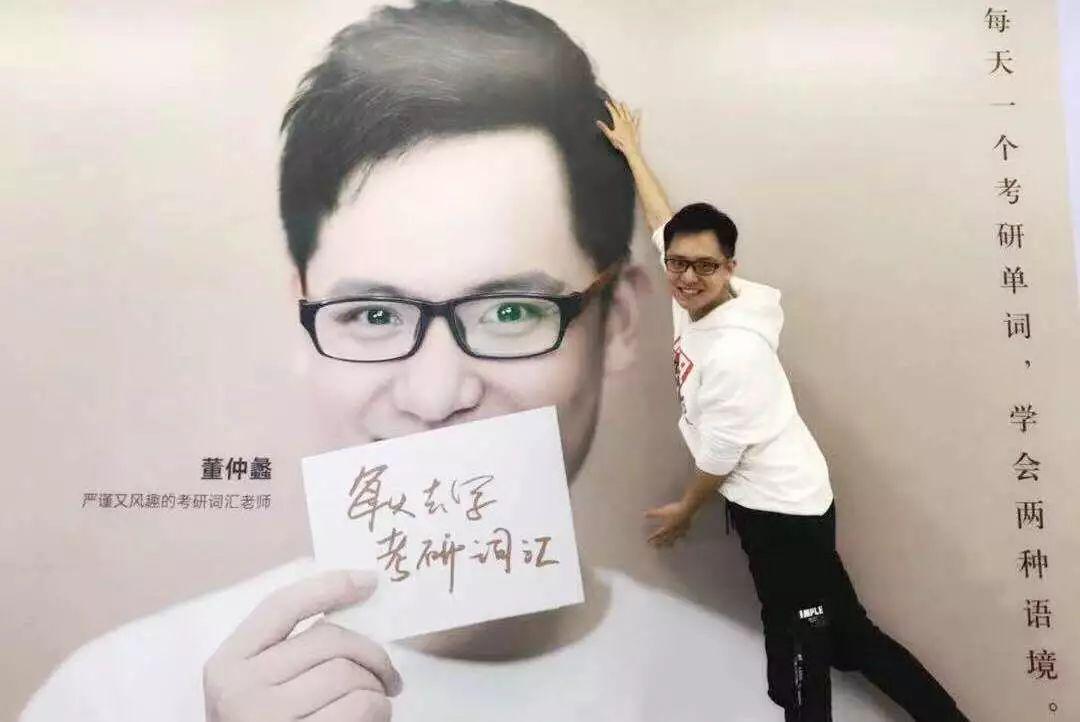 新东方老师董仲蠡
