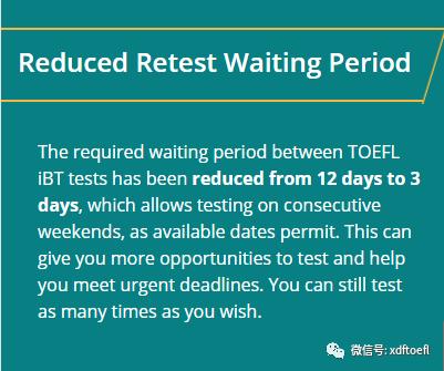 托福两次考试最短间隔缩短至3天