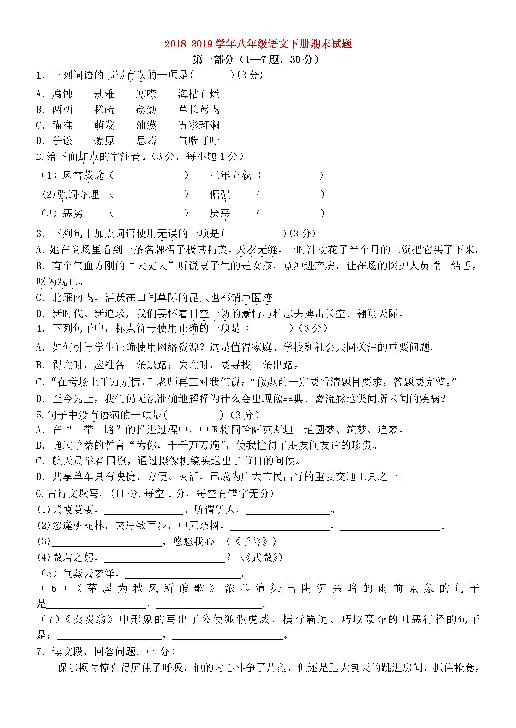 河北沧州市2018-2019八年级语文下册期末试题含答案