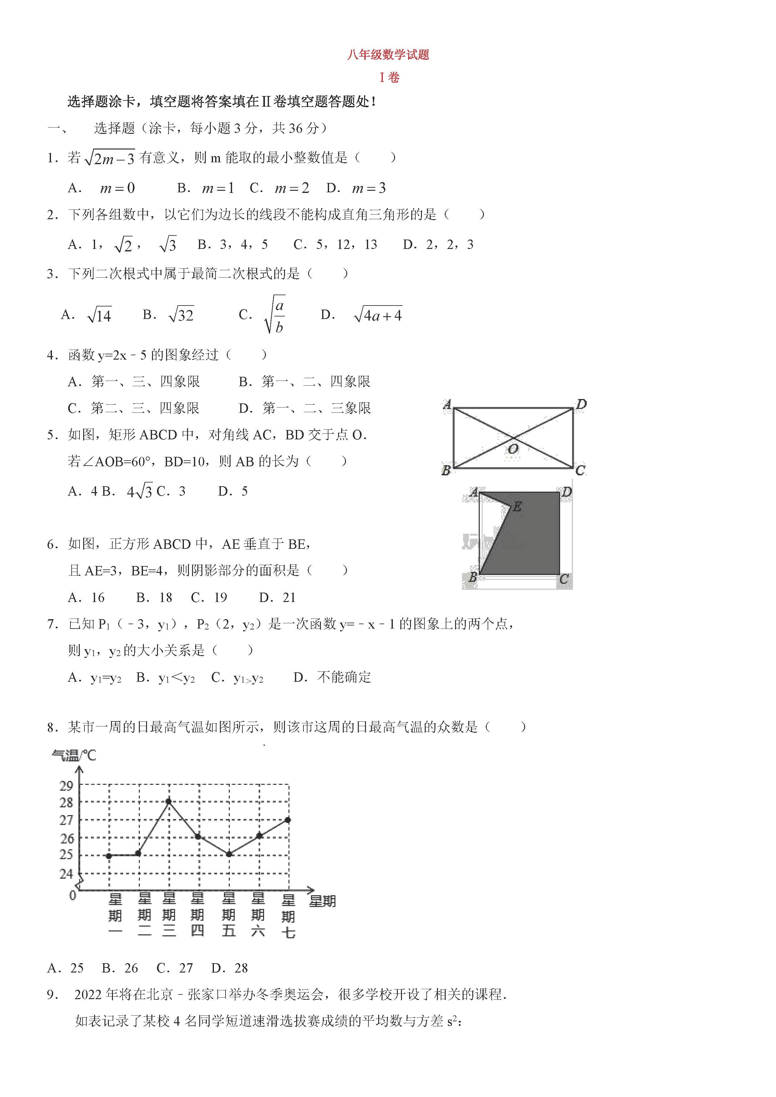 内蒙古巴彦淖尔市2018-2019八年级数学下册期末试题附答案
