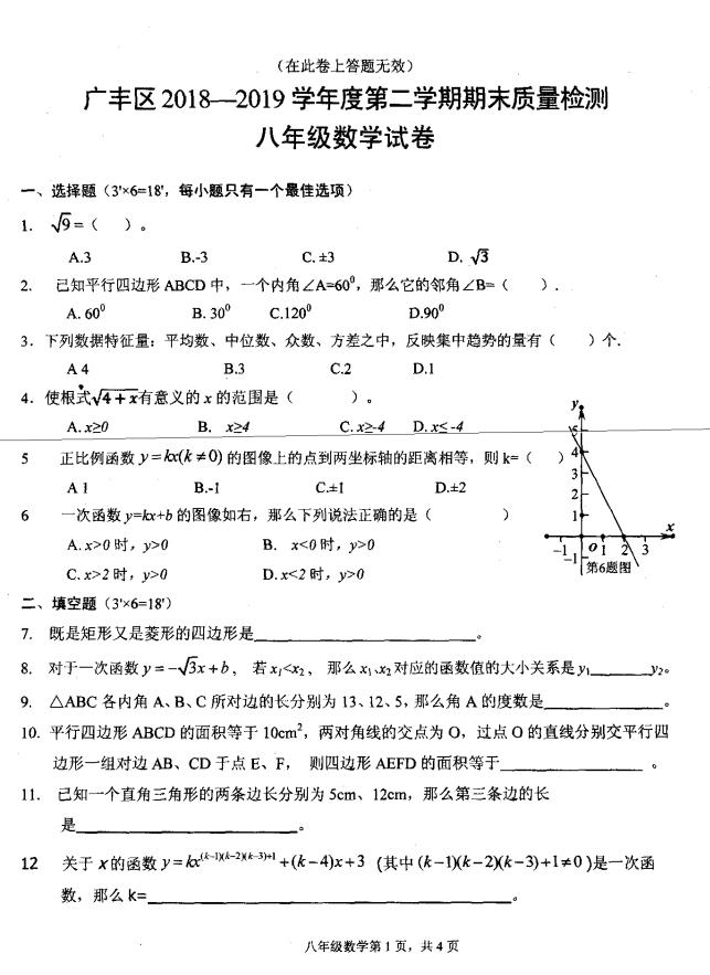 江西上饶市2018-2019八年级数学下册期末测试题附答案