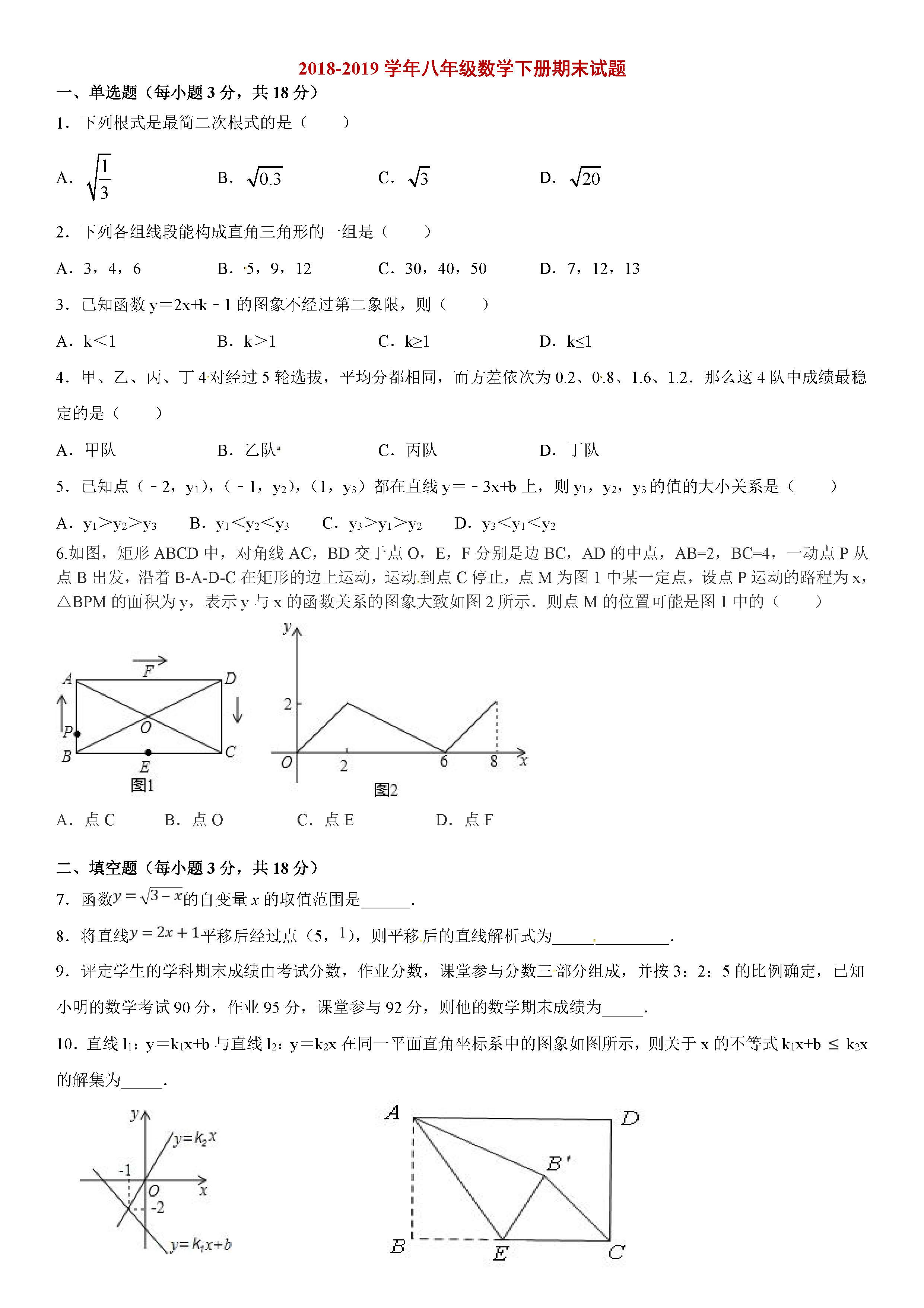 江西南昌市2018-2019八年级数学下册期末测试题附答案