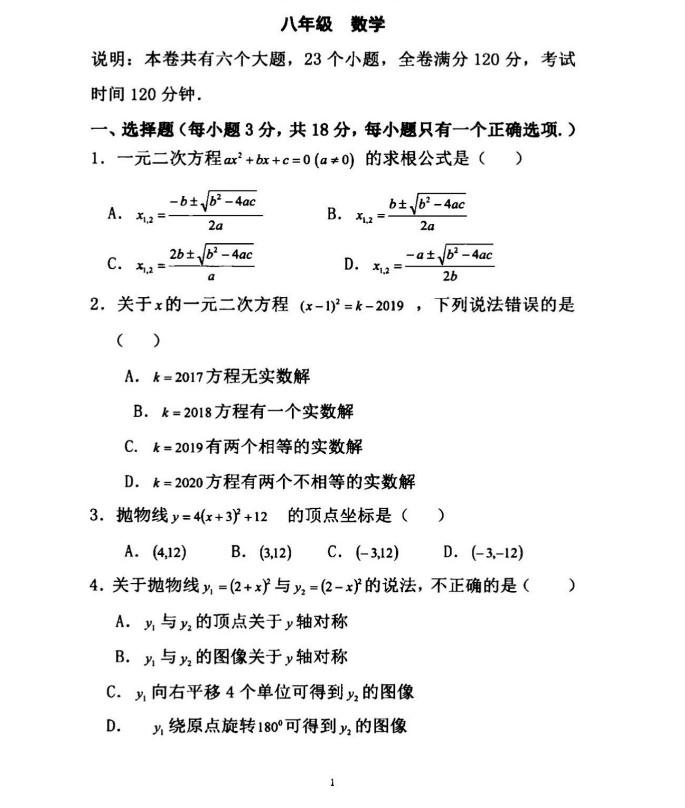 南昌市第2中学2018-2019八年级数学下册期末测试题附答案