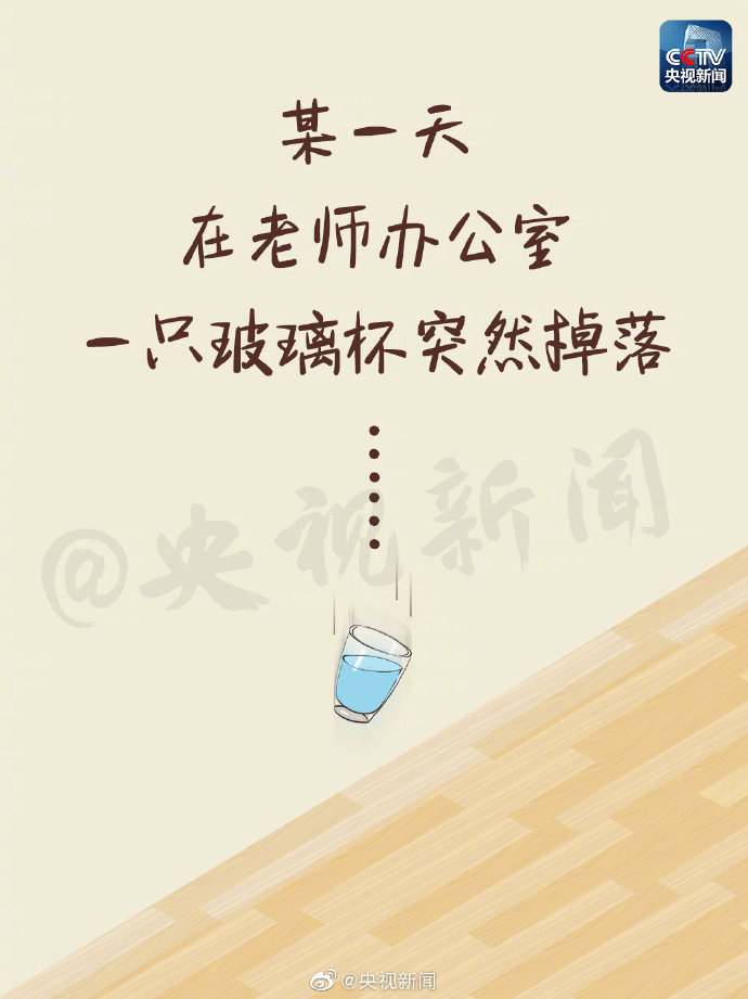 又一年教师节:杯子掉落各科老师咋解释?