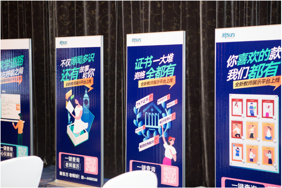"""为了更好的开户送300体验金可提现:""""新东方,老师好""""发布会圆满成功!"""