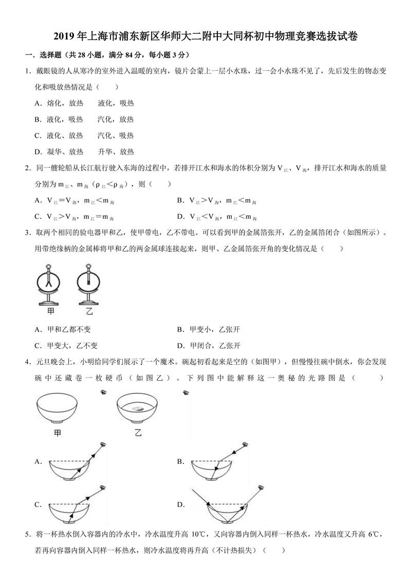 2019上海华师大二附大同杯初中物理竞赛选拔赛试题及答案