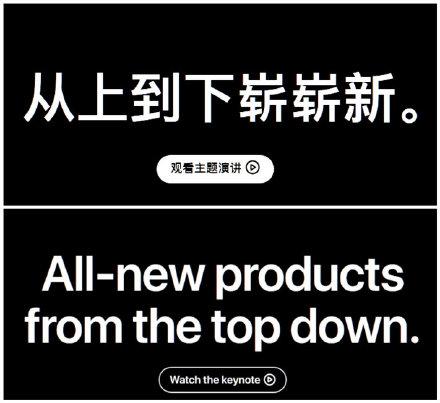 苹果中英文官网对比 网友:做翻译太难了!