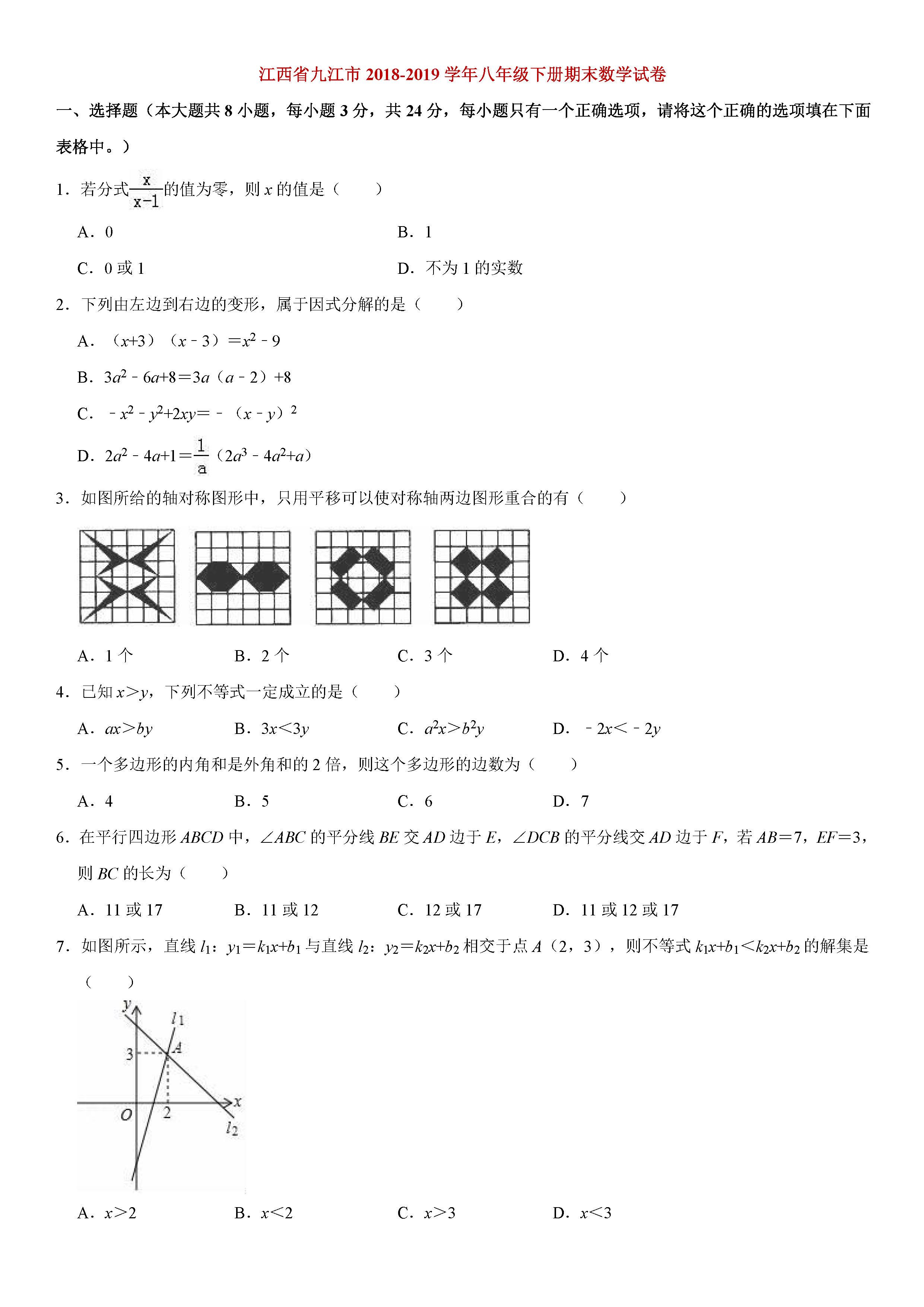 江西省九江市2018-2019八年级数学下册期末测试题含解析