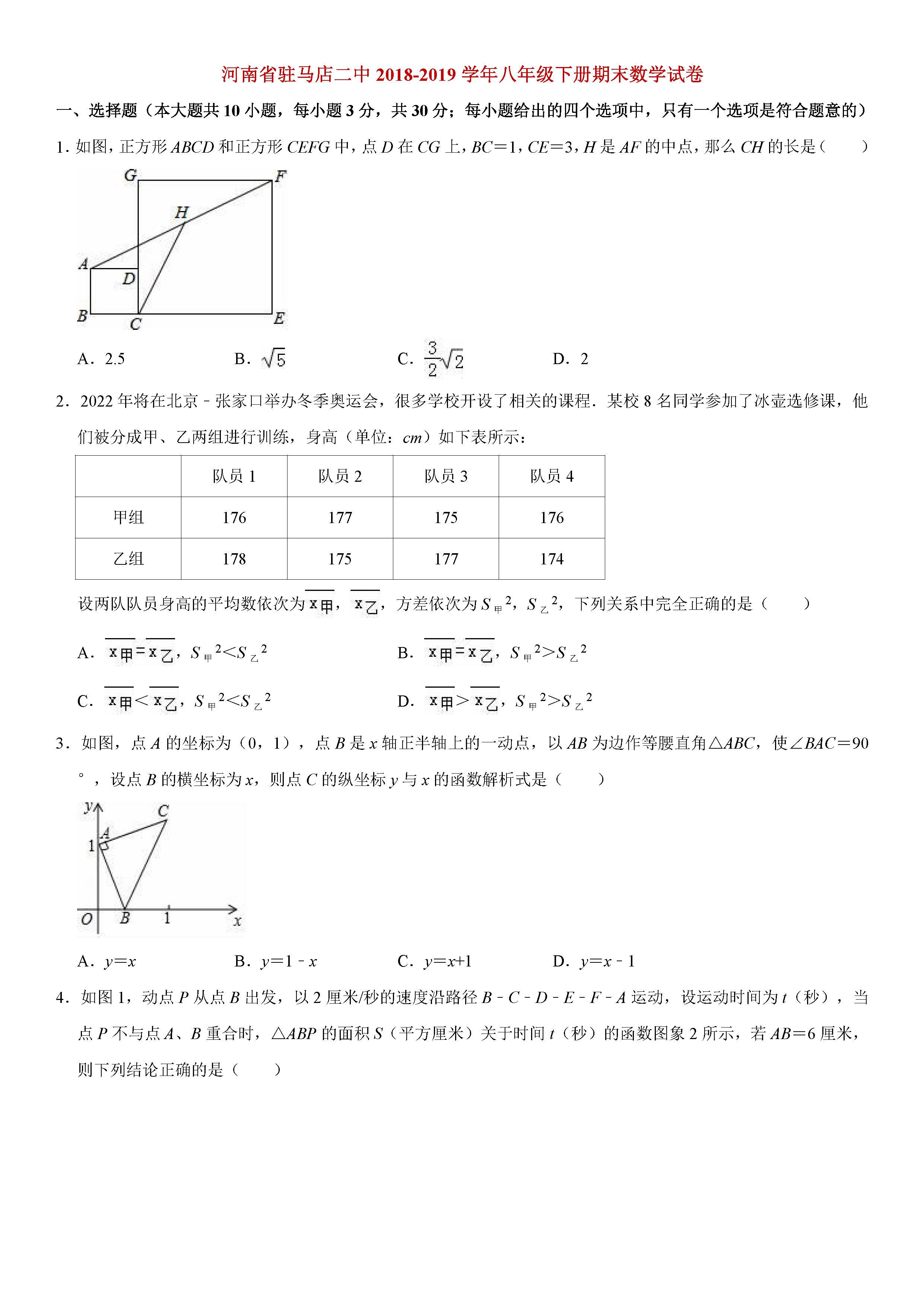 河南省驻马店2018-2019八年级数学下册期末测试题含解析