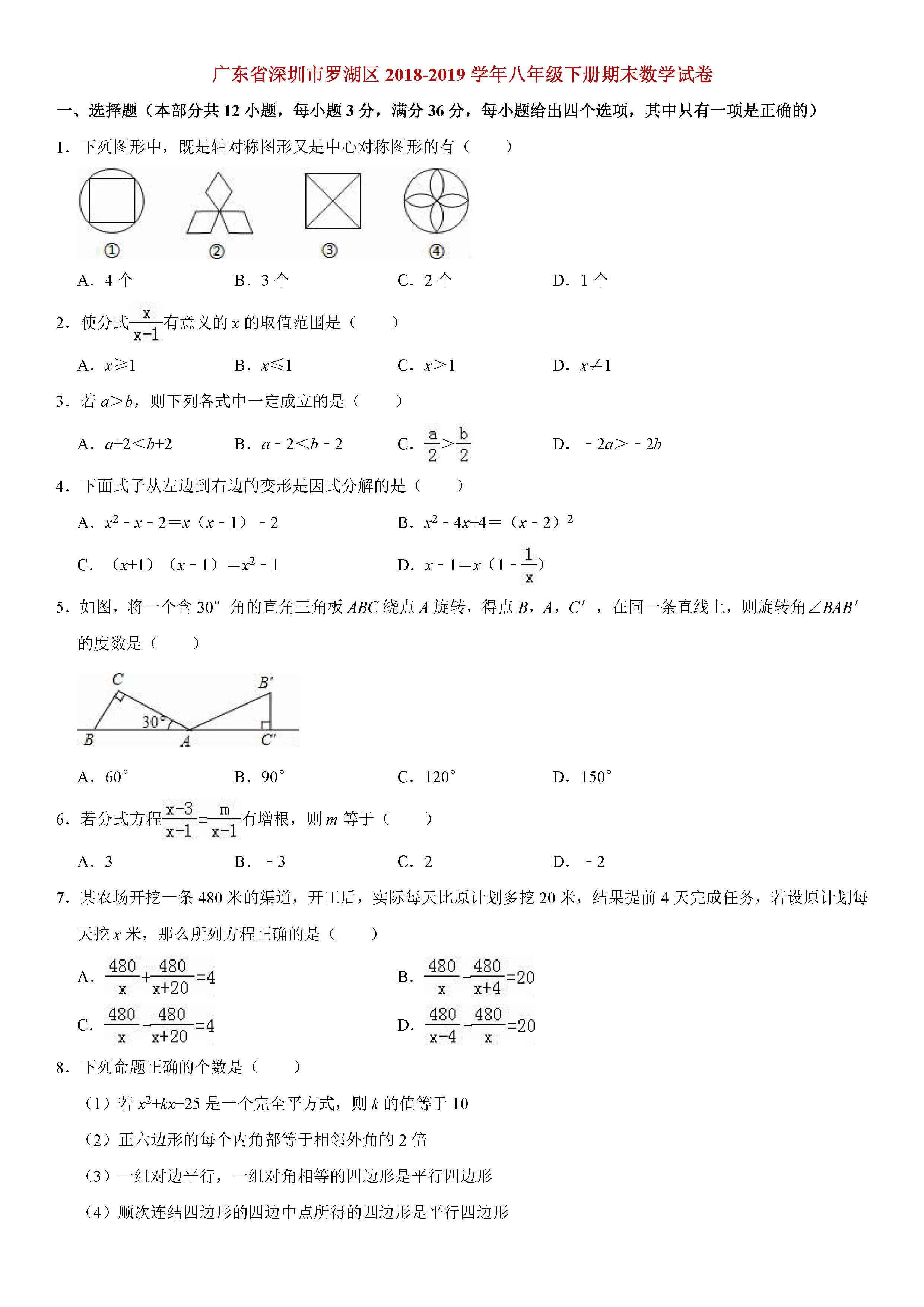 深圳市罗湖区2018-2019八年级数学下册期末测试题含解析