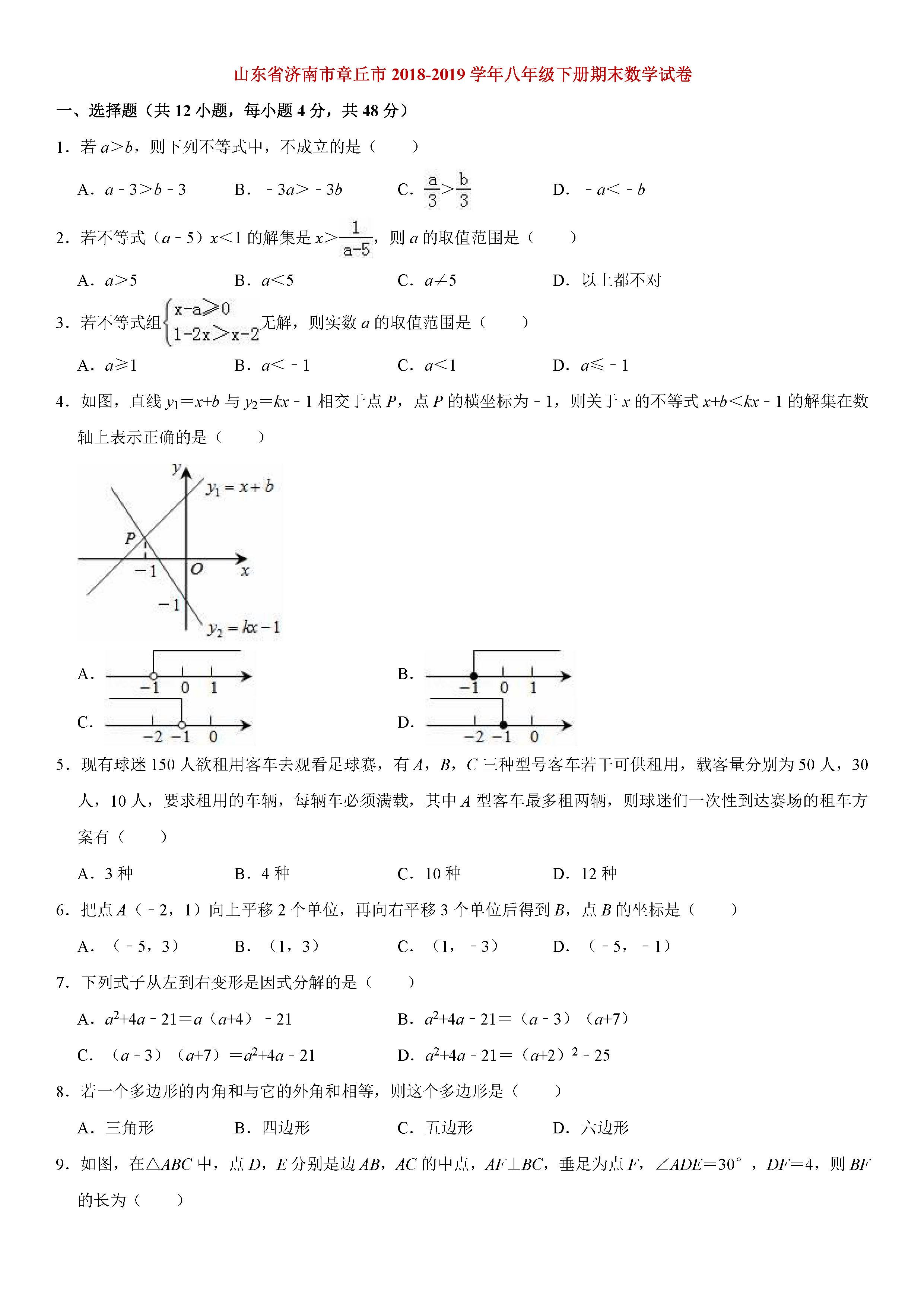 济南市章丘市2018-2019八年级数学下册期末测试题含解析
