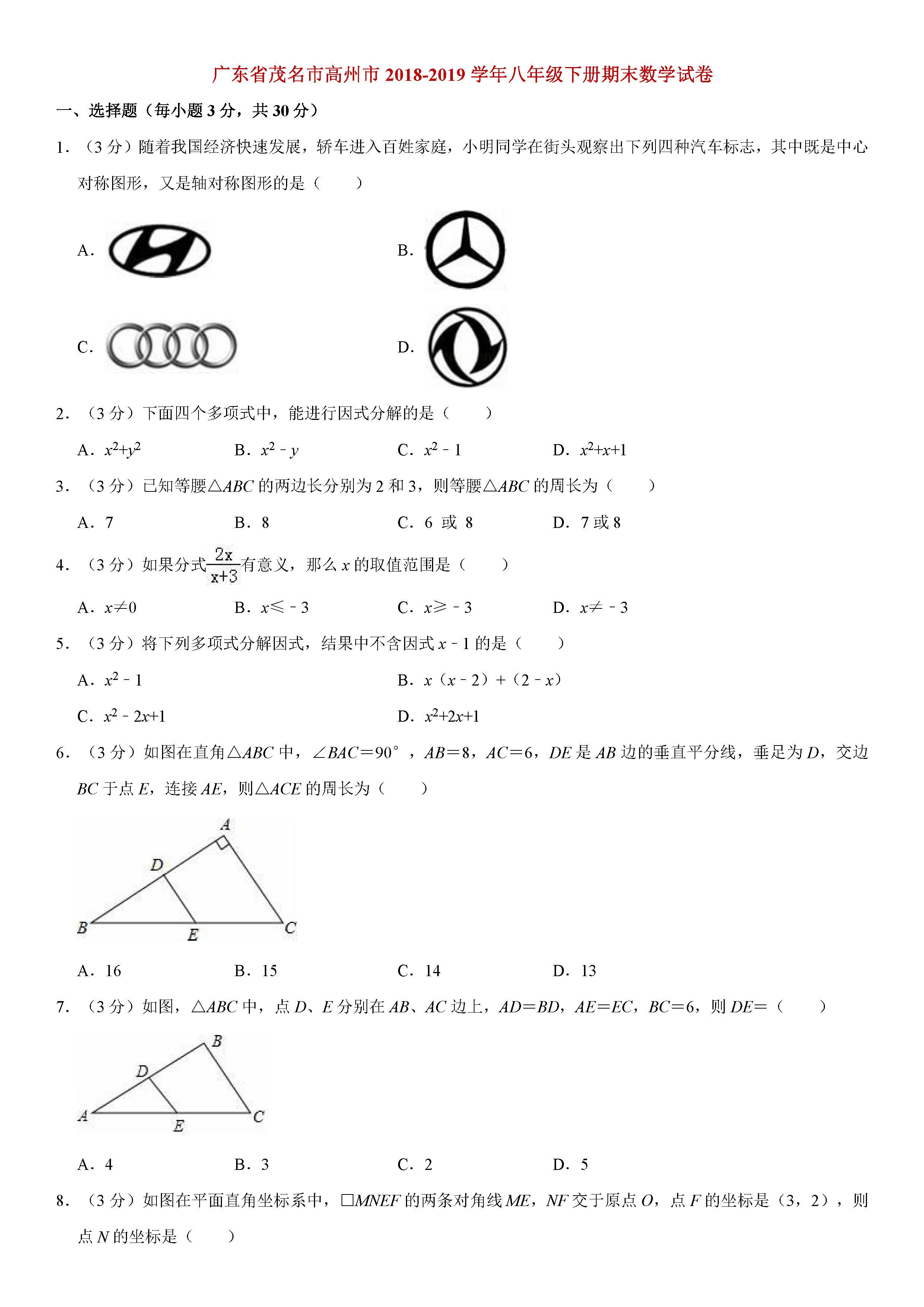 广东省高州市2018-2019八年级数学下册期末测试题(含试题解析)