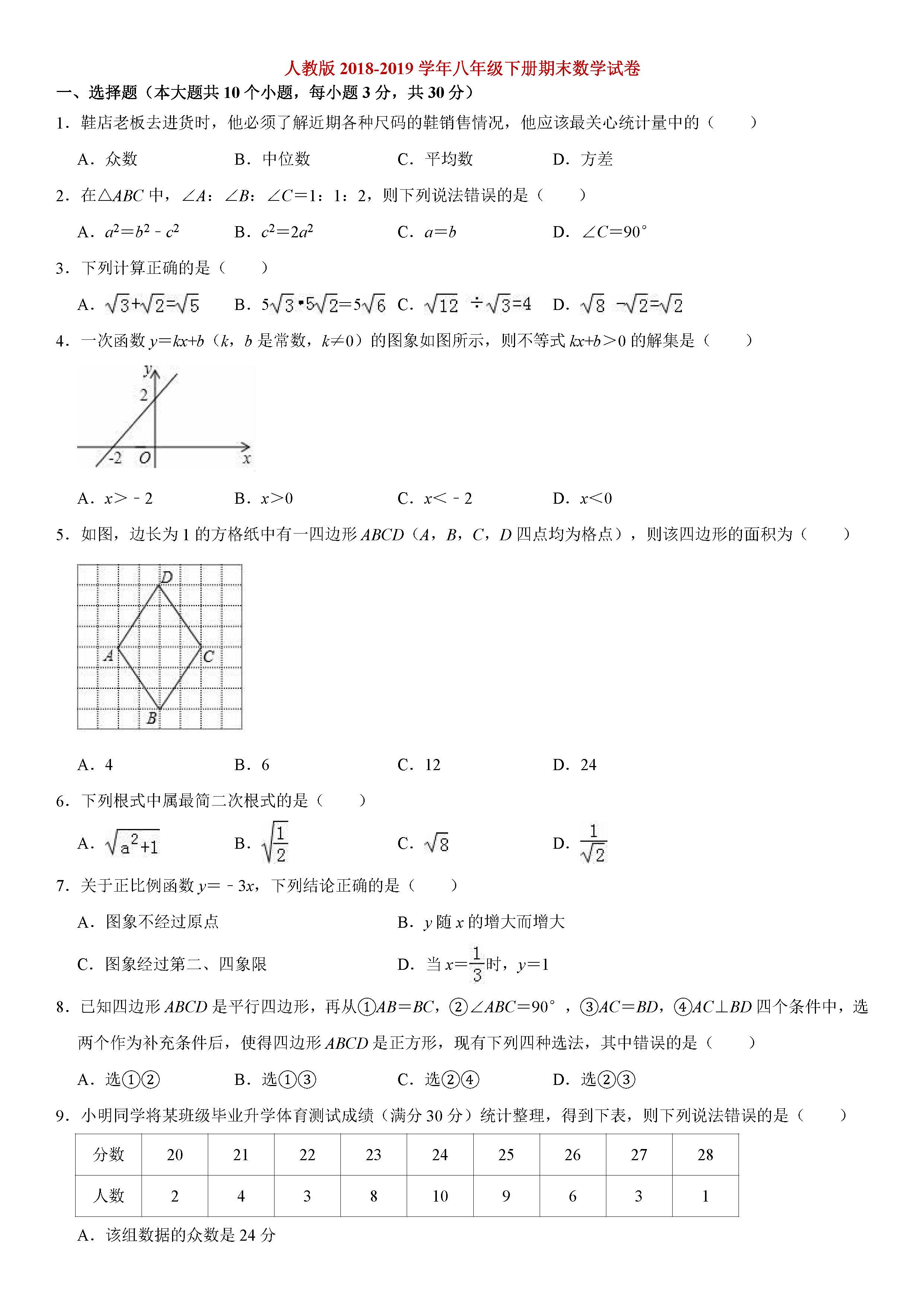 人教版2018-2019八年级数学下册期末测试题(含试题解析)