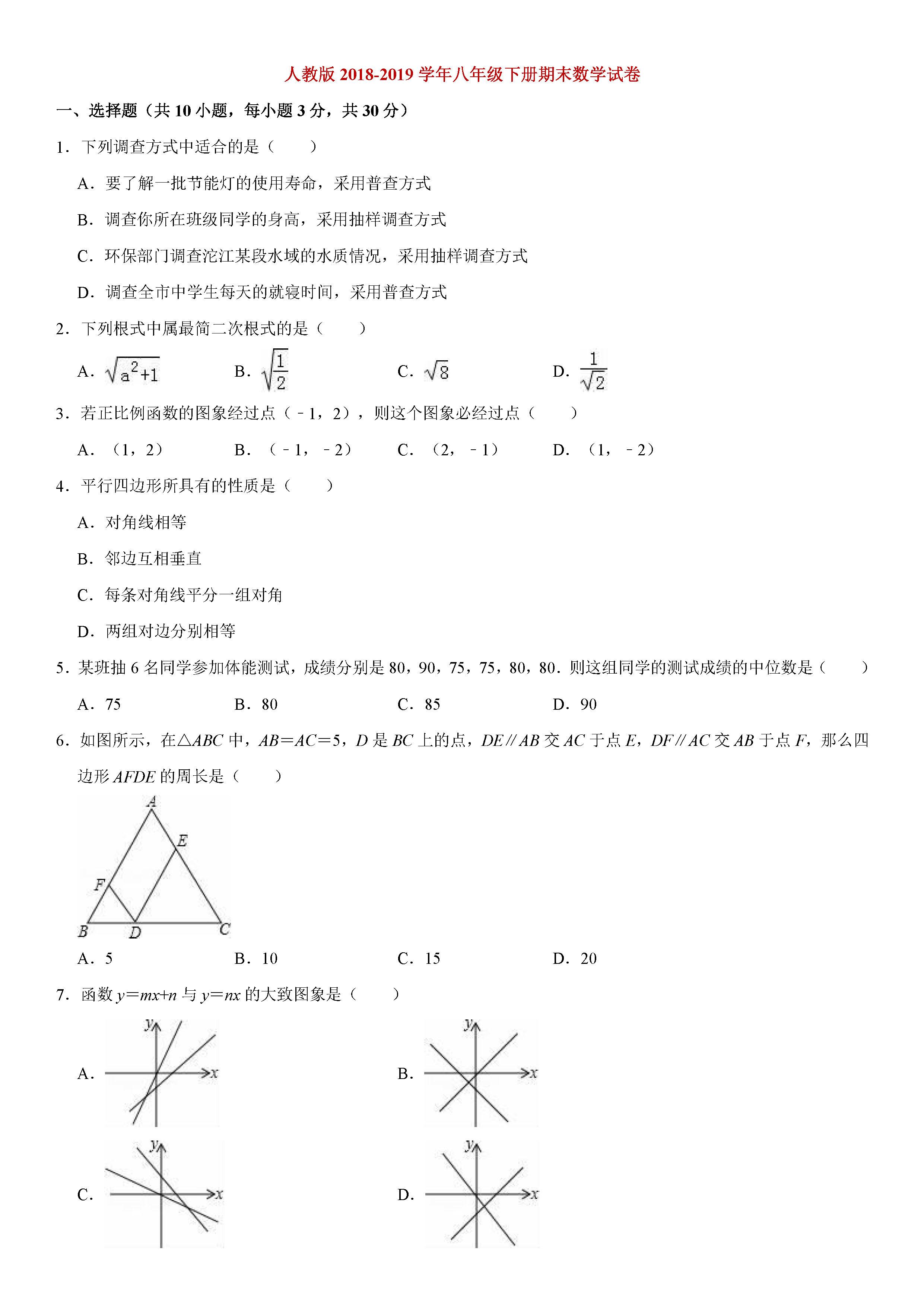 人教版2018-2019初二年级数学下册期末测试题(含试题解析)