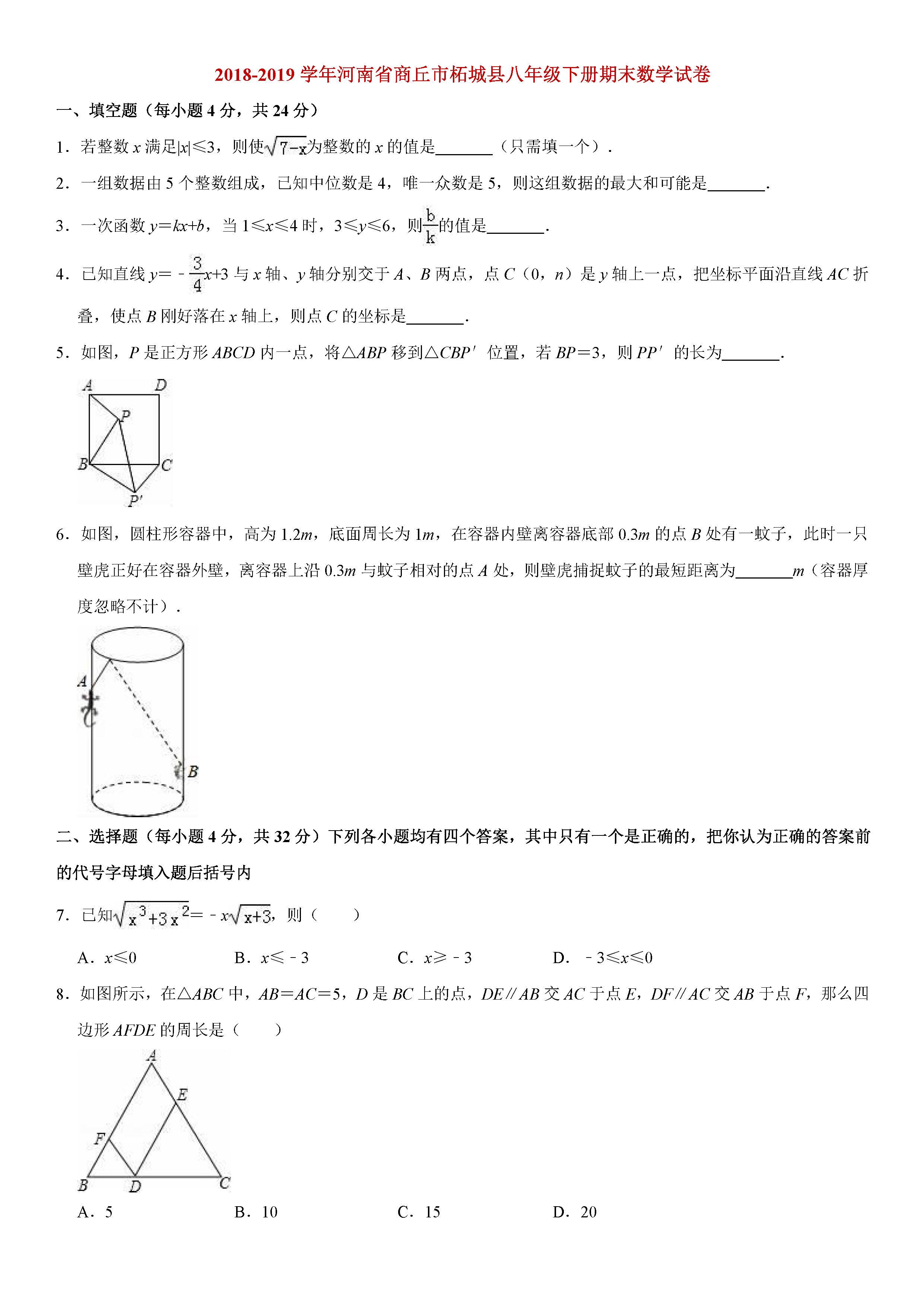 商丘市柘城县2018-2019八年级数学下册期末测试题含解析
