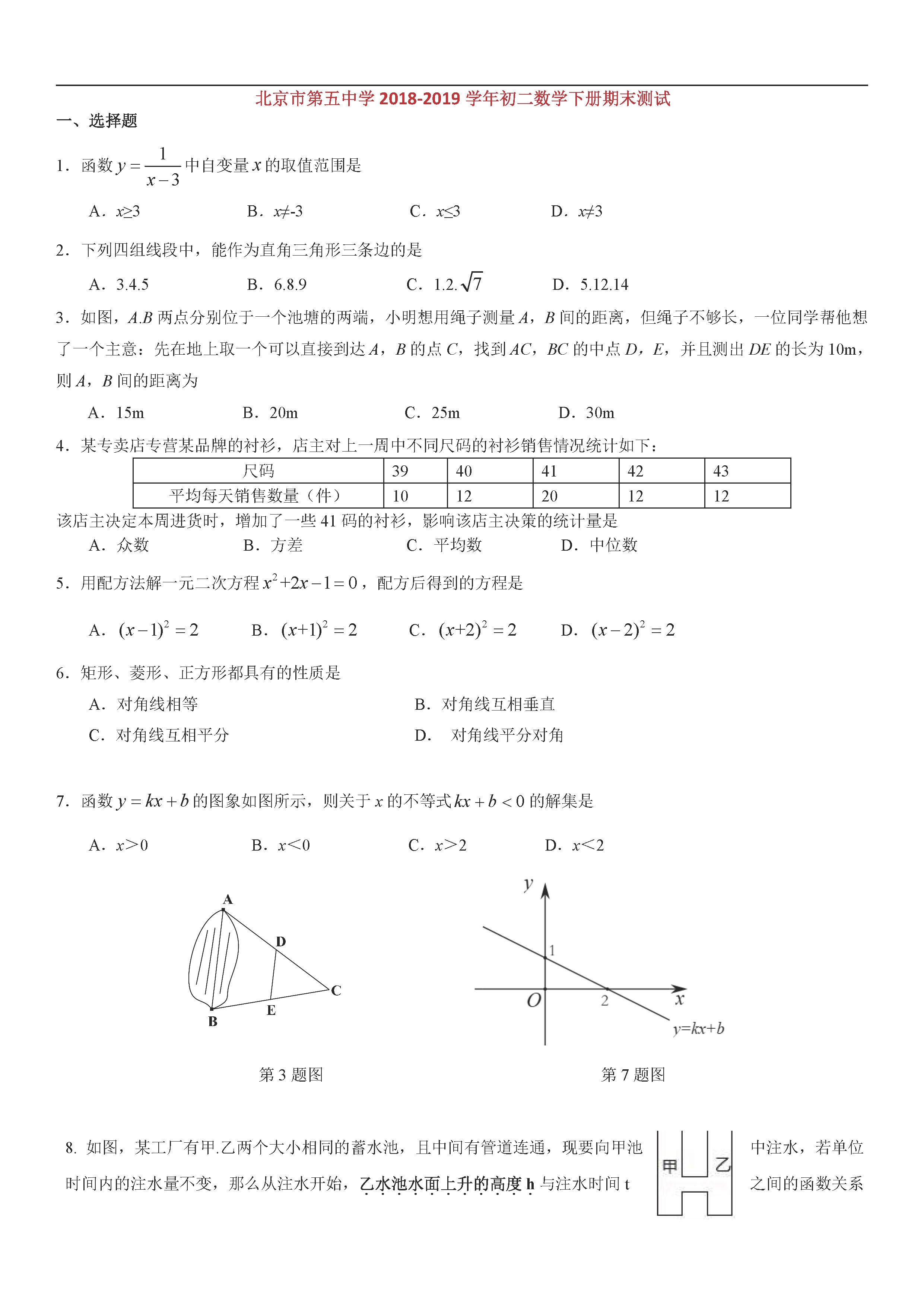 北京市五中2018-2019八年级数学下册期末测试题含答案
