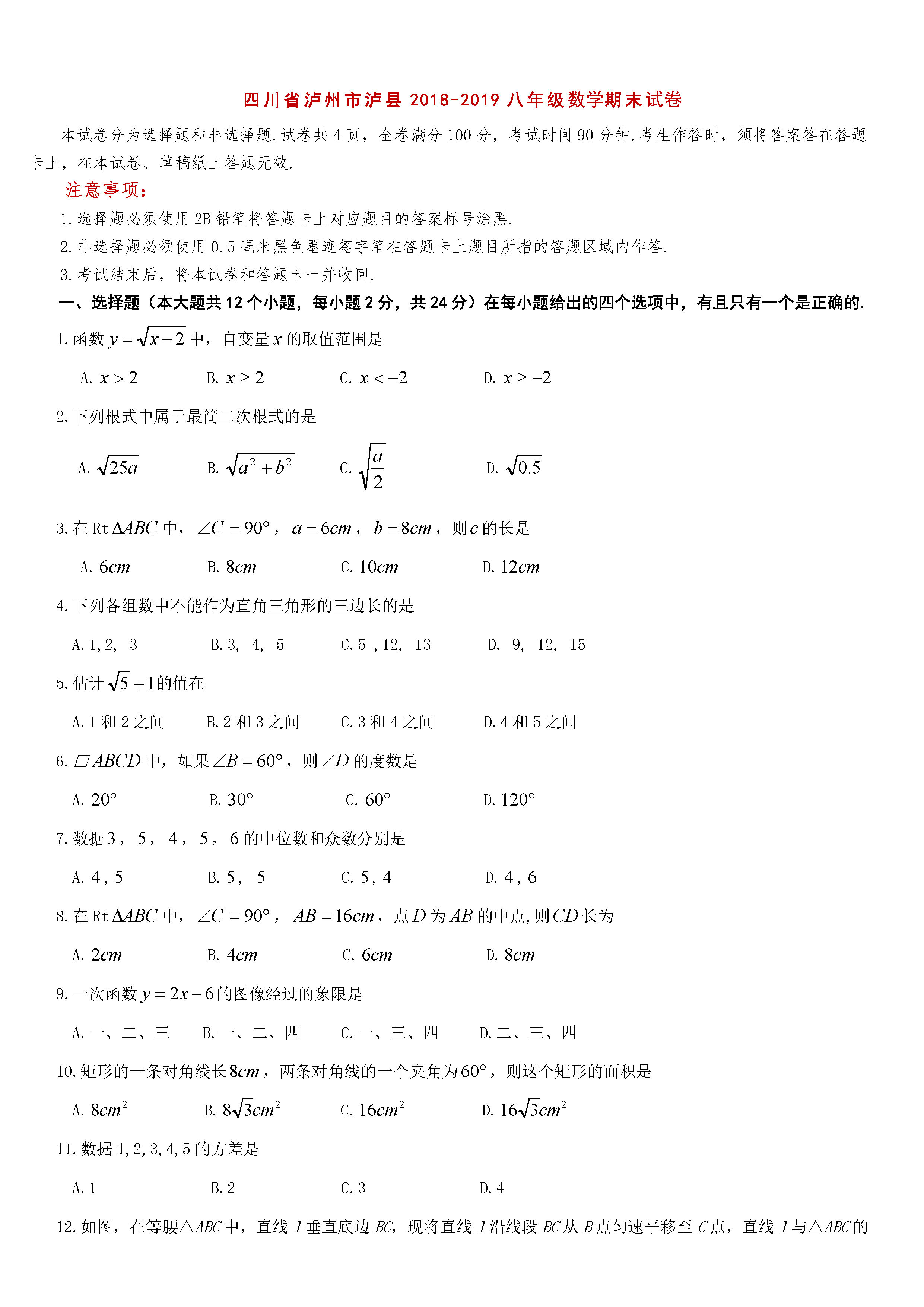 四川省泸州市2018-2019八年级数学下册期末测试题含答案