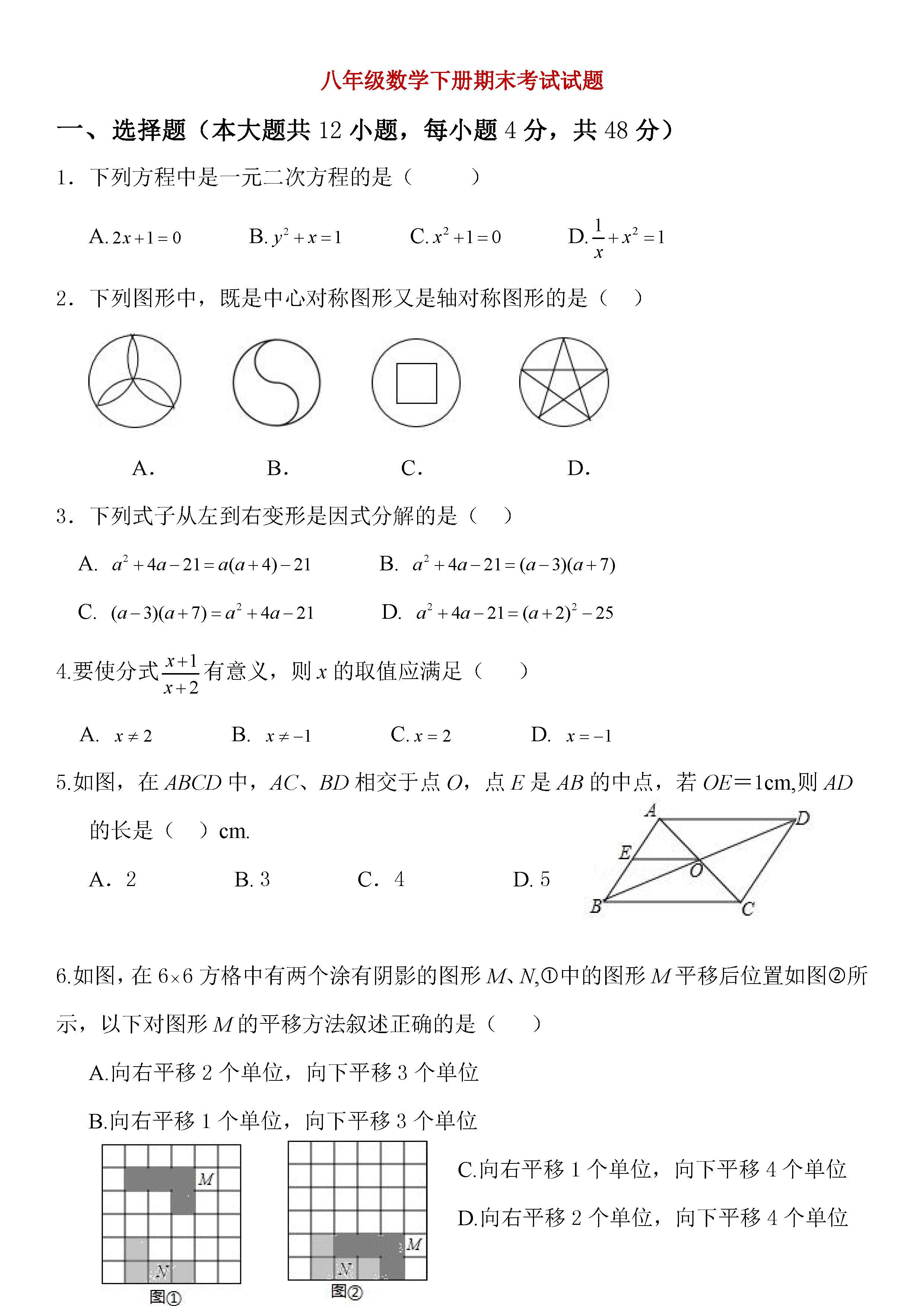 济南外国语学校2018-2019八年级数学下册期末试题含答案