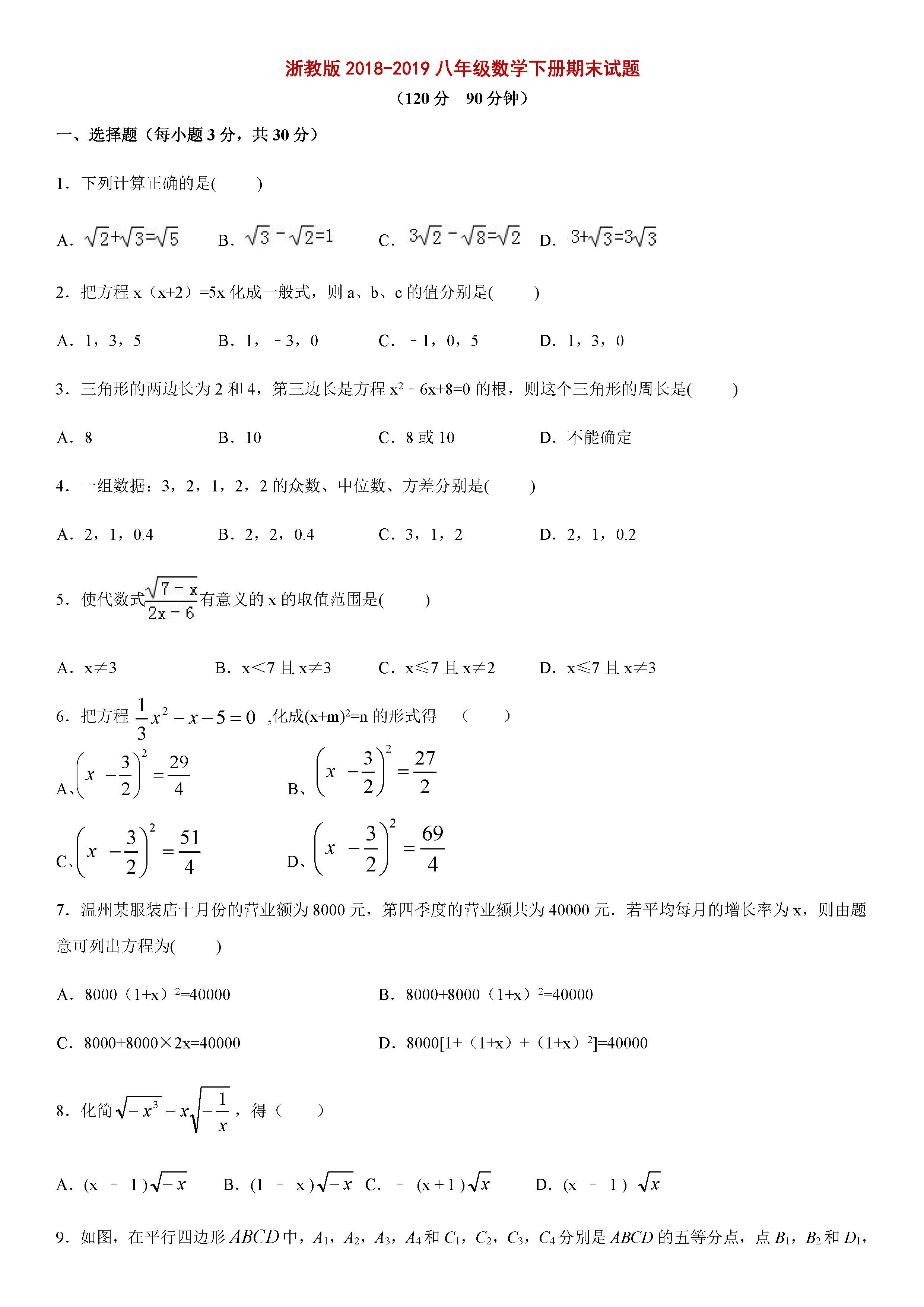 浙教版2018-2019初二年级数学下册期末测试题含参考答案