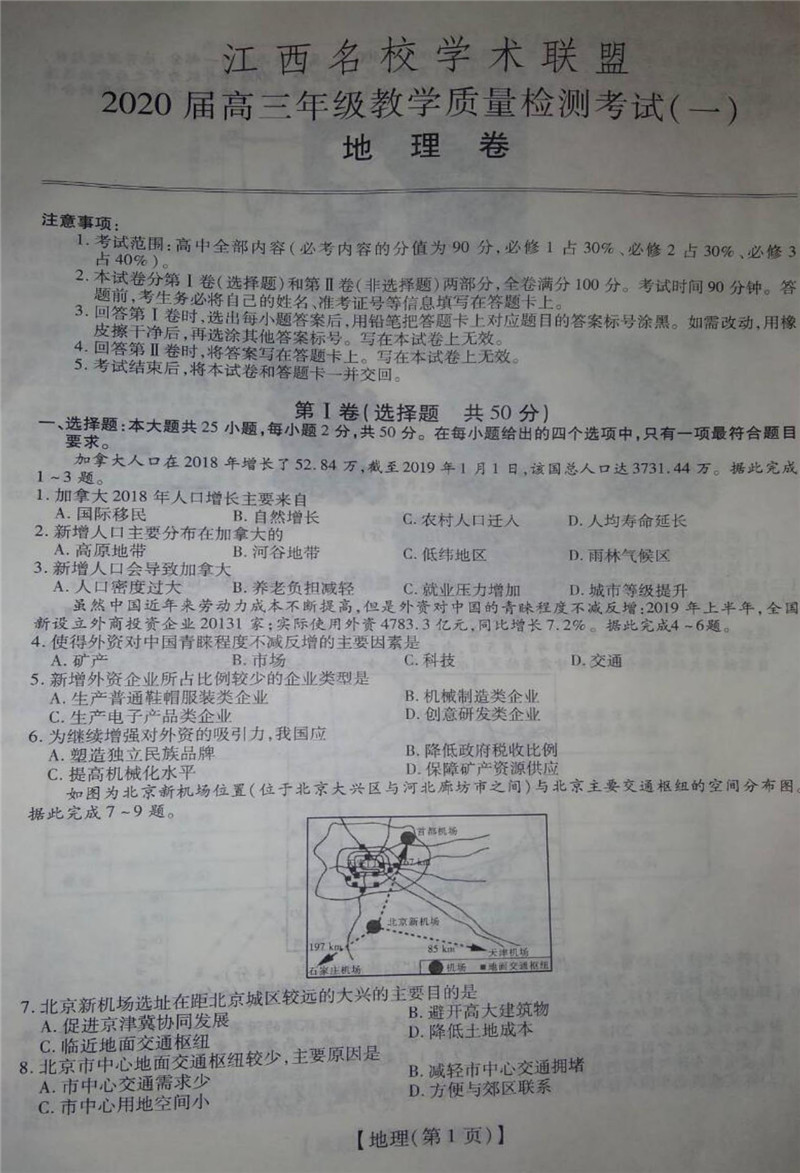 2020江西名校学术联盟高三质检地理试卷答案解析