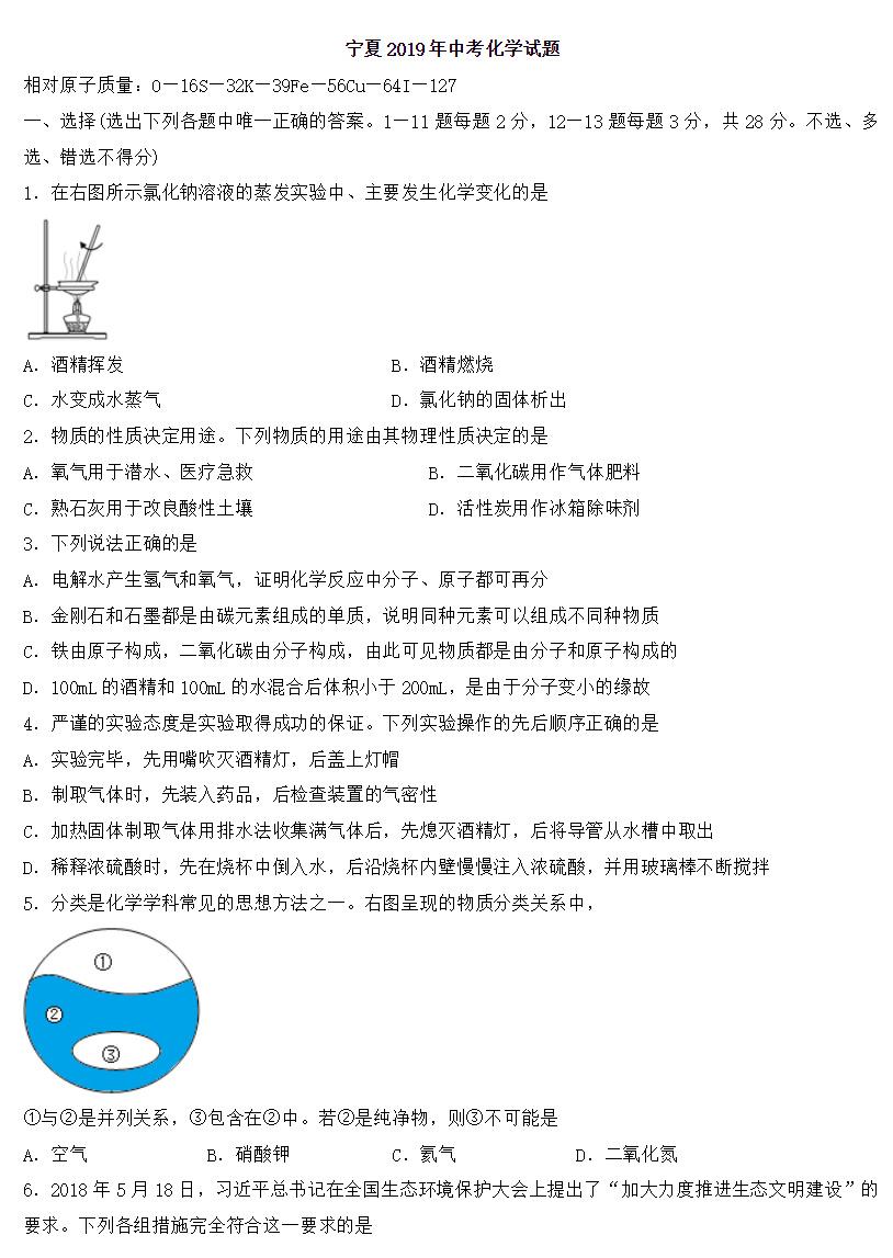 2019宁夏中考化学试题及答案解析(图片版)