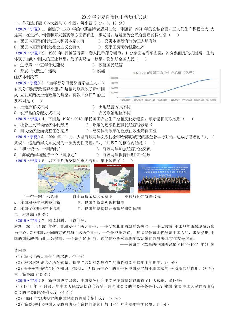 2019宁夏中考历史试题及答案解析