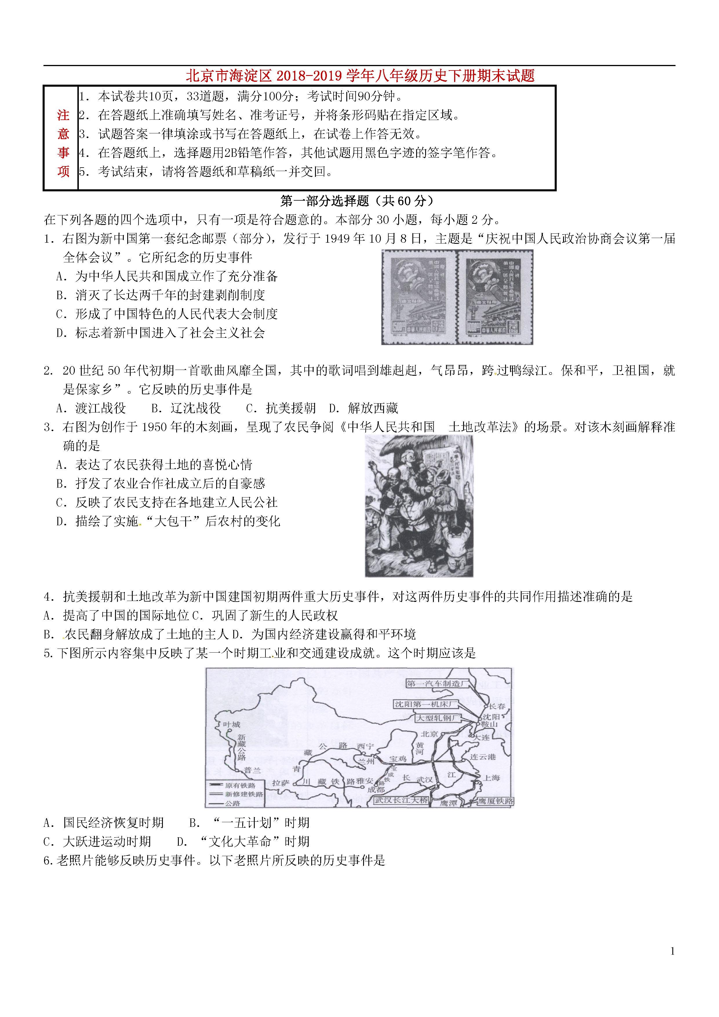 北京海淀区2018-2019八年级历史下册期末试题附答案