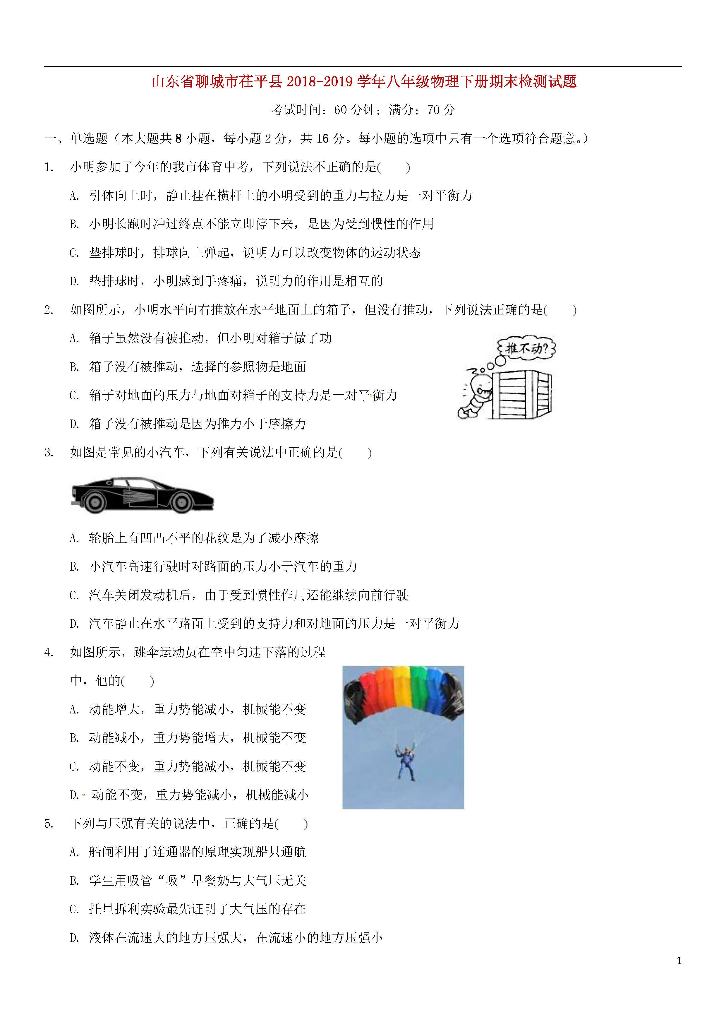 山东聊城茌平县2018-2019八年级物理下册期末测试题含答案