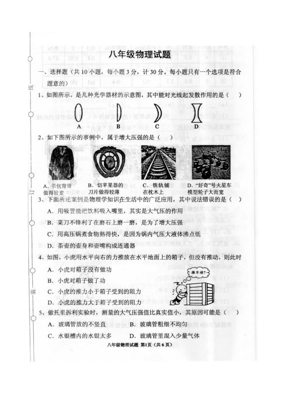 陕西岐山县2018-2019八年级物理下册期末测试题含答案
